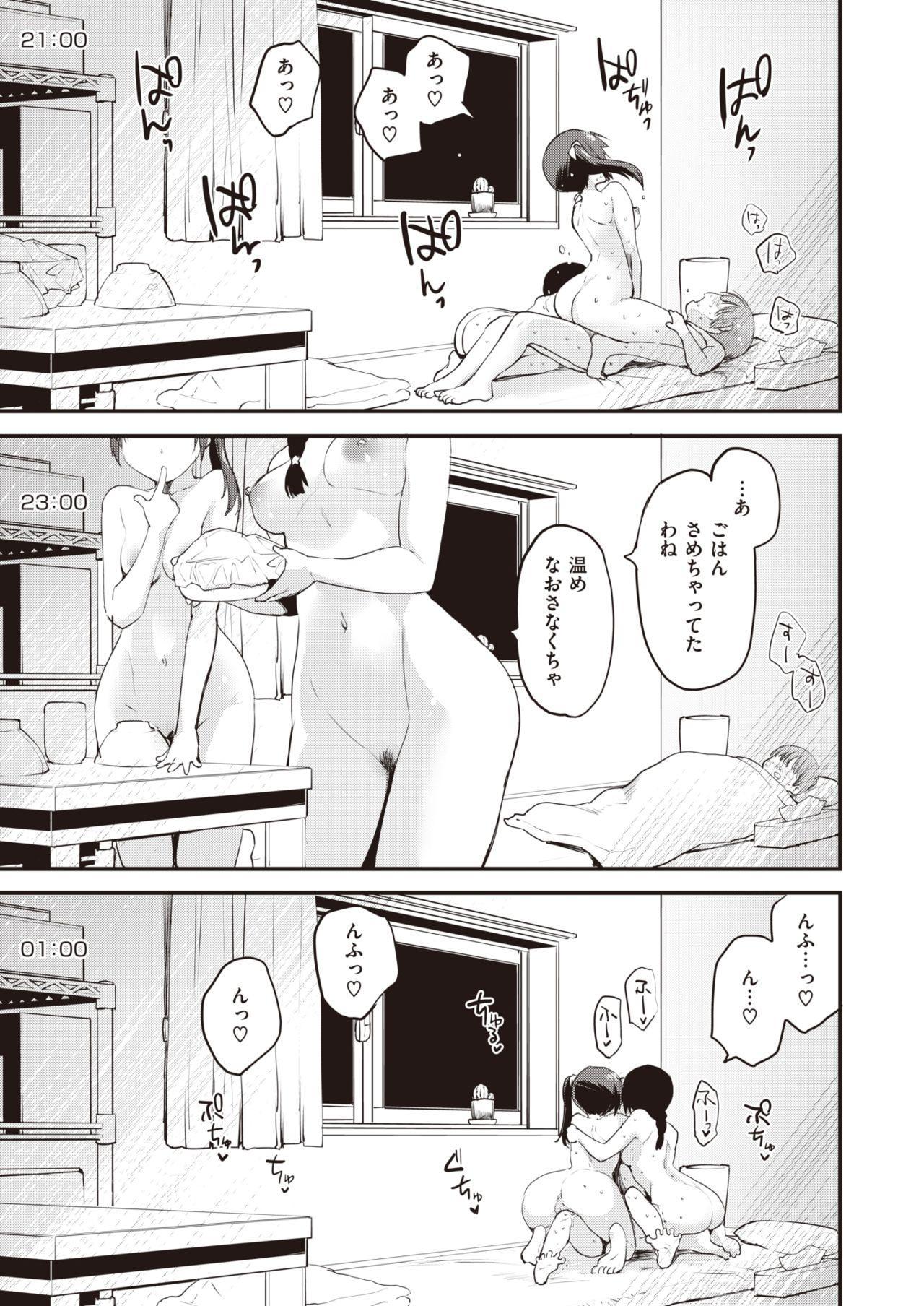COMIC Kairakuten BEAST 2020-07 44