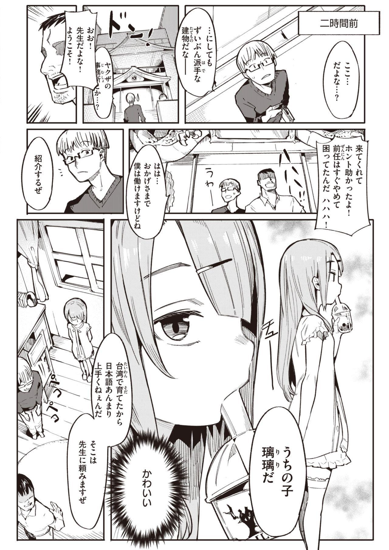 COMIC Kairakuten BEAST 2020-07 49