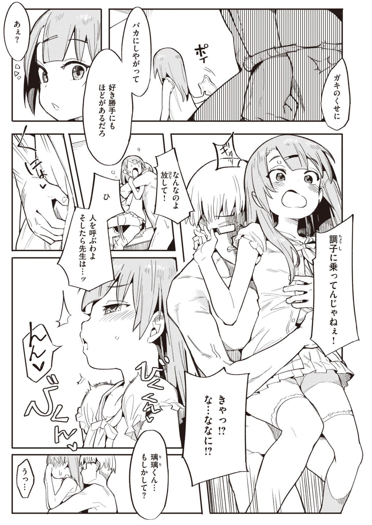 COMIC Kairakuten BEAST 2020-07 58