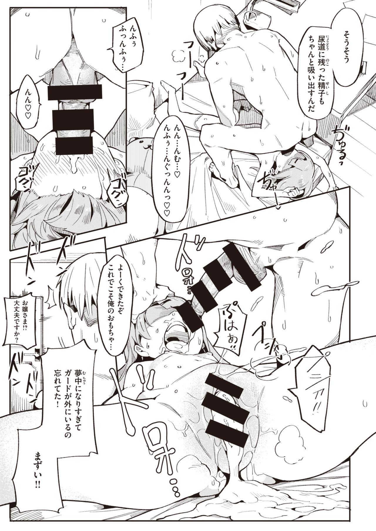 COMIC Kairakuten BEAST 2020-07 66