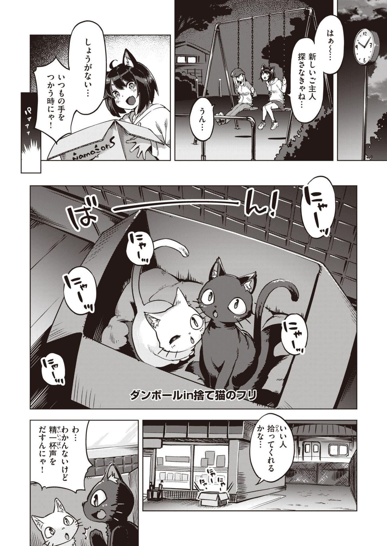 COMIC Kairakuten BEAST 2020-07 85