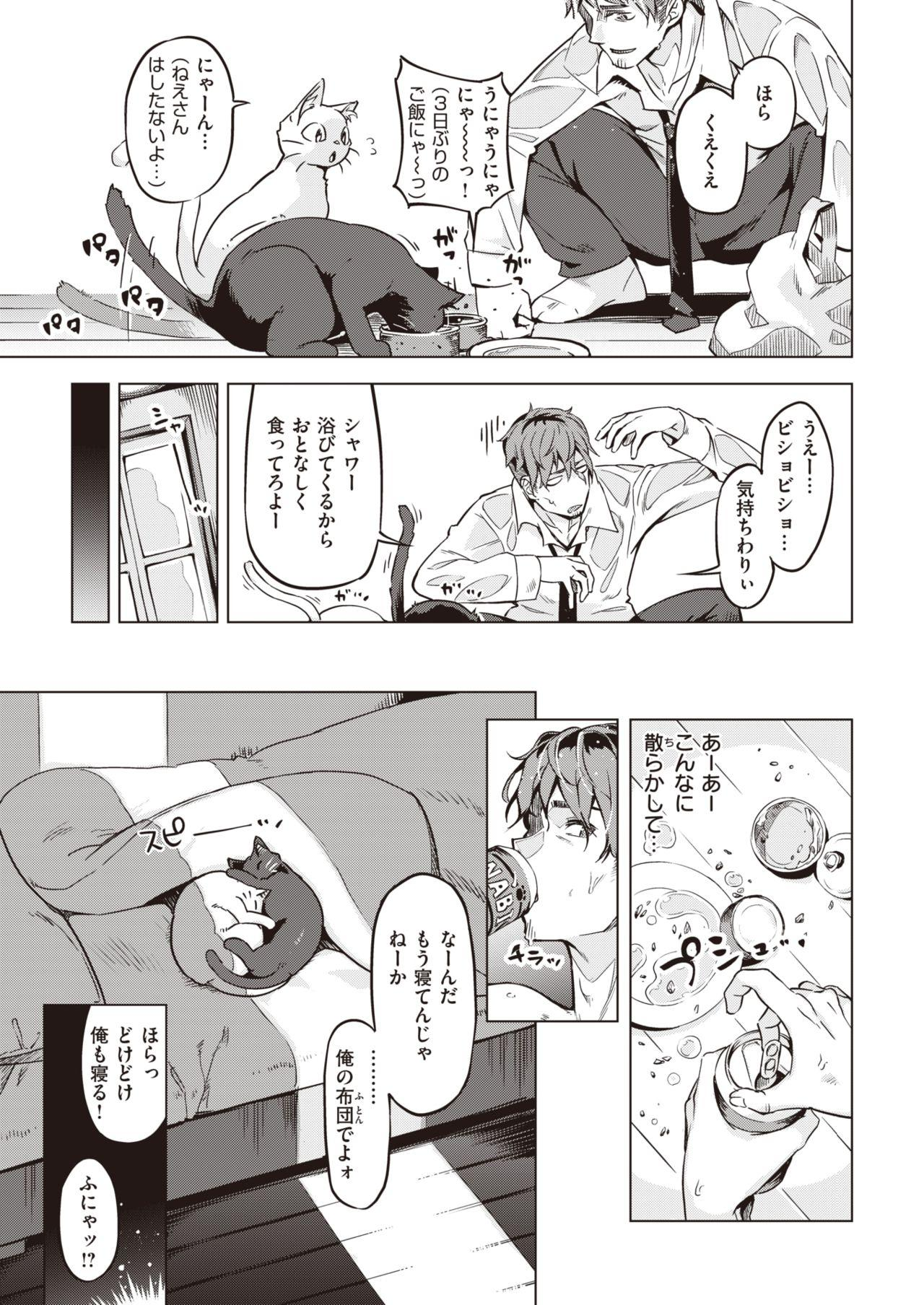 COMIC Kairakuten BEAST 2020-07 88