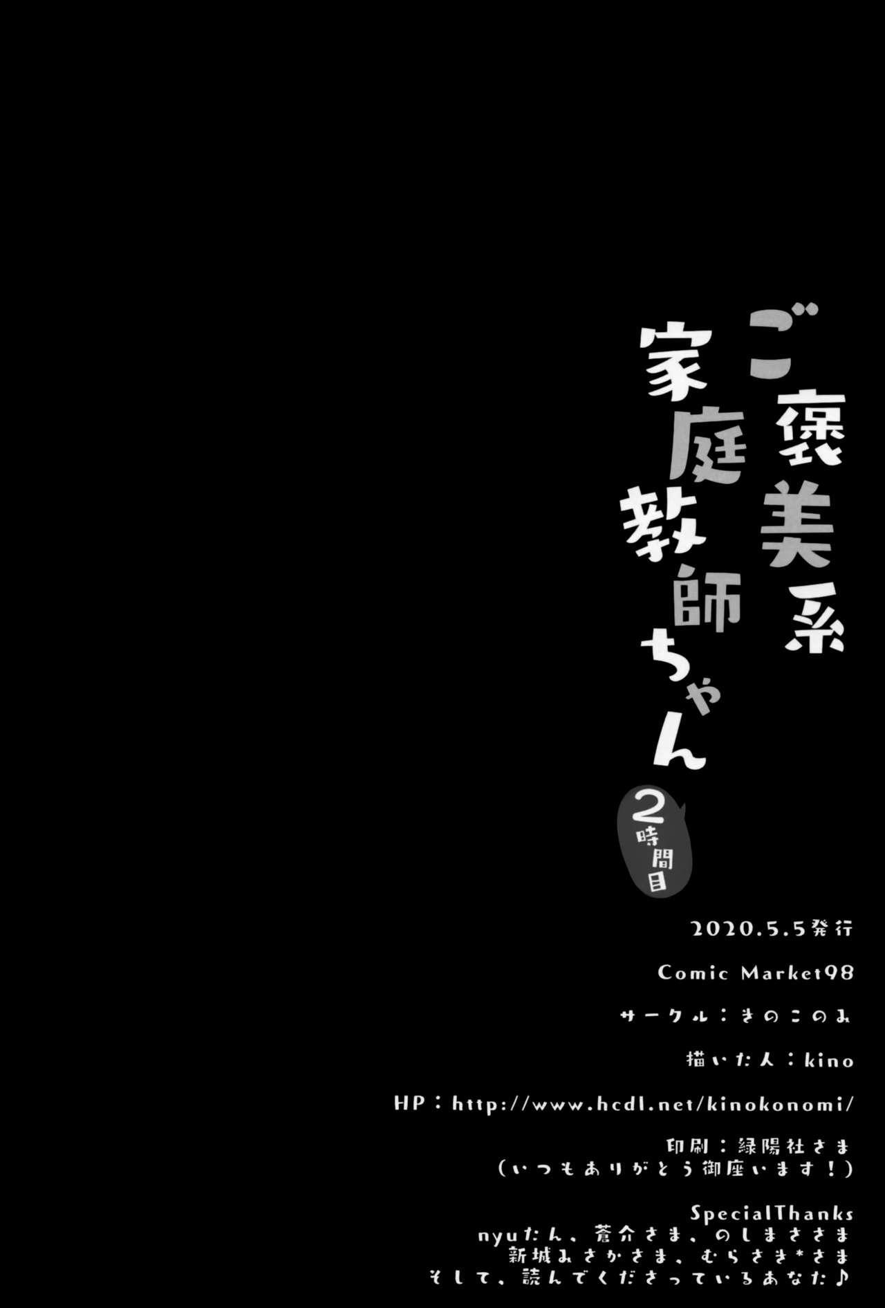 Gohoubikei Katei Kyoushi-chan 2 Jikan Me 18