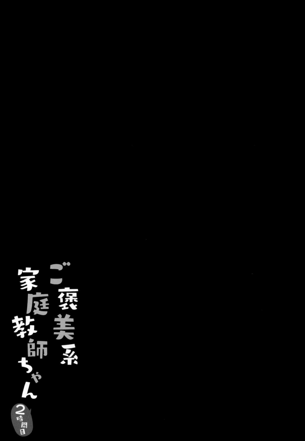 Gohoubikei Katei Kyoushi-chan 2 Jikan Me 2
