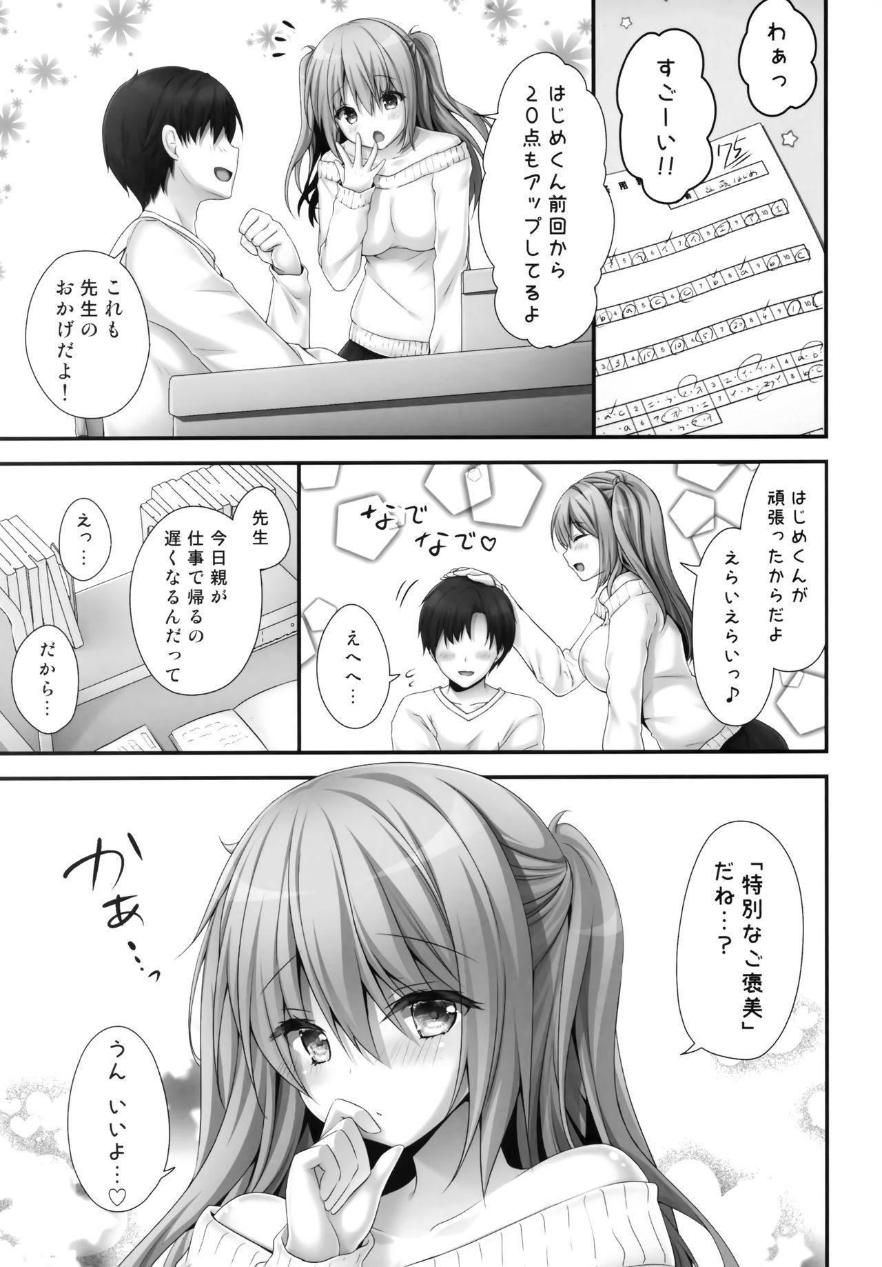 Gohoubikei Katei Kyoushi-chan 2 Jikan Me 3