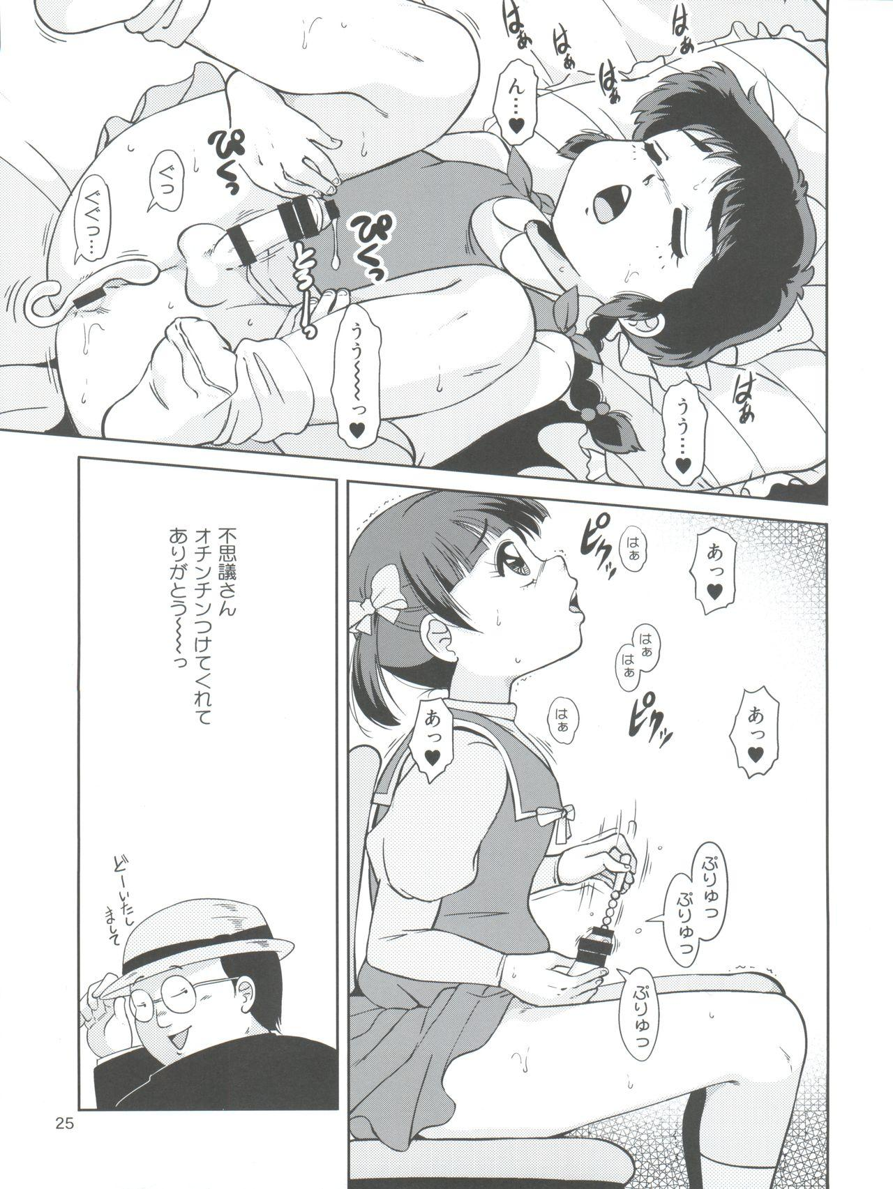 (C93) [Old School Academy (Amedama Akihito)] Fushigi-san no HENTAI ☆ MAHOH Futanari-hen (Creamy Mami, Magical Emi, Pastel Yumi, Magical Fairy Persia, Fancy Lala) 24