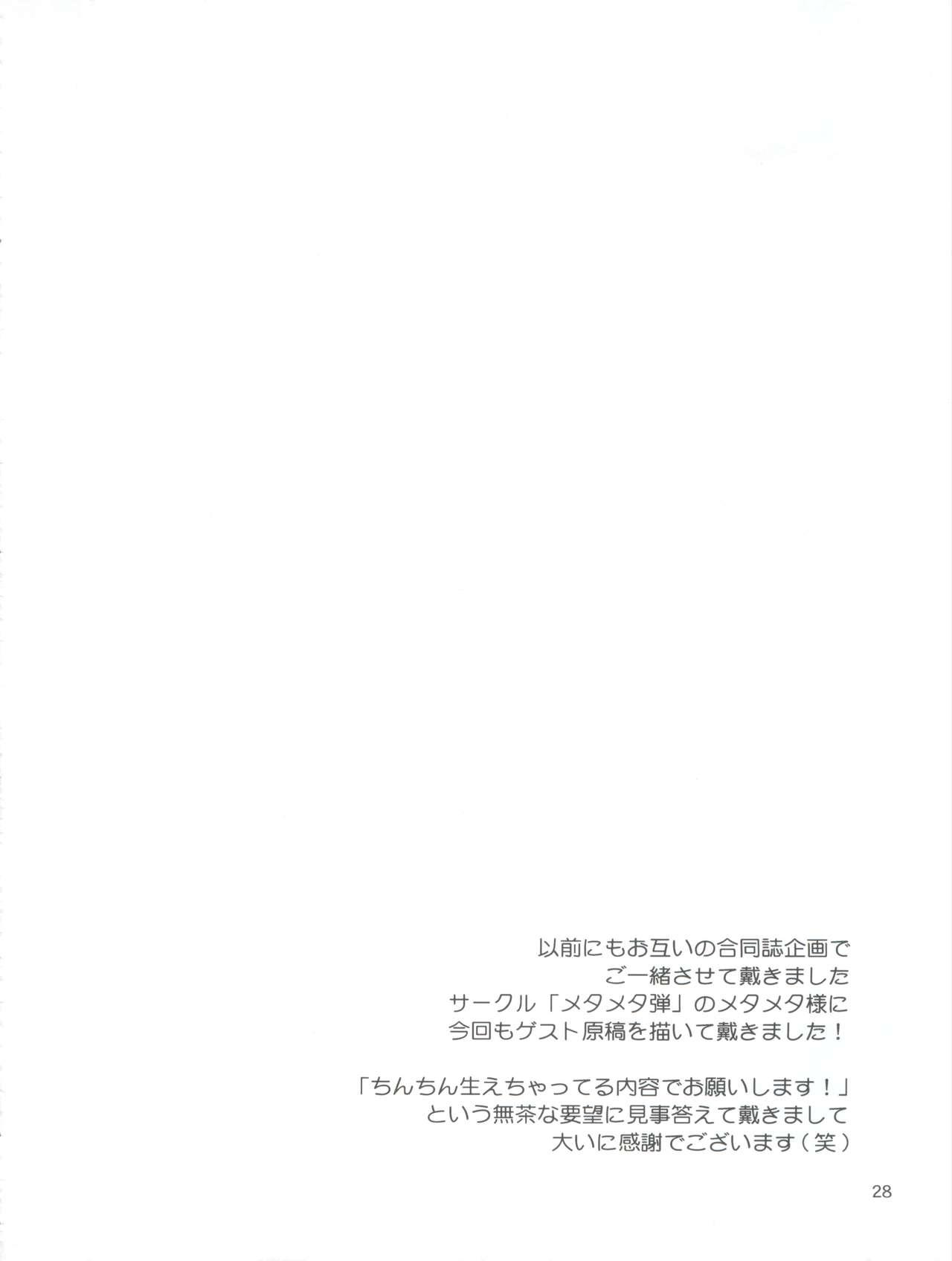 (C93) [Old School Academy (Amedama Akihito)] Fushigi-san no HENTAI ☆ MAHOH Futanari-hen (Creamy Mami, Magical Emi, Pastel Yumi, Magical Fairy Persia, Fancy Lala) 27