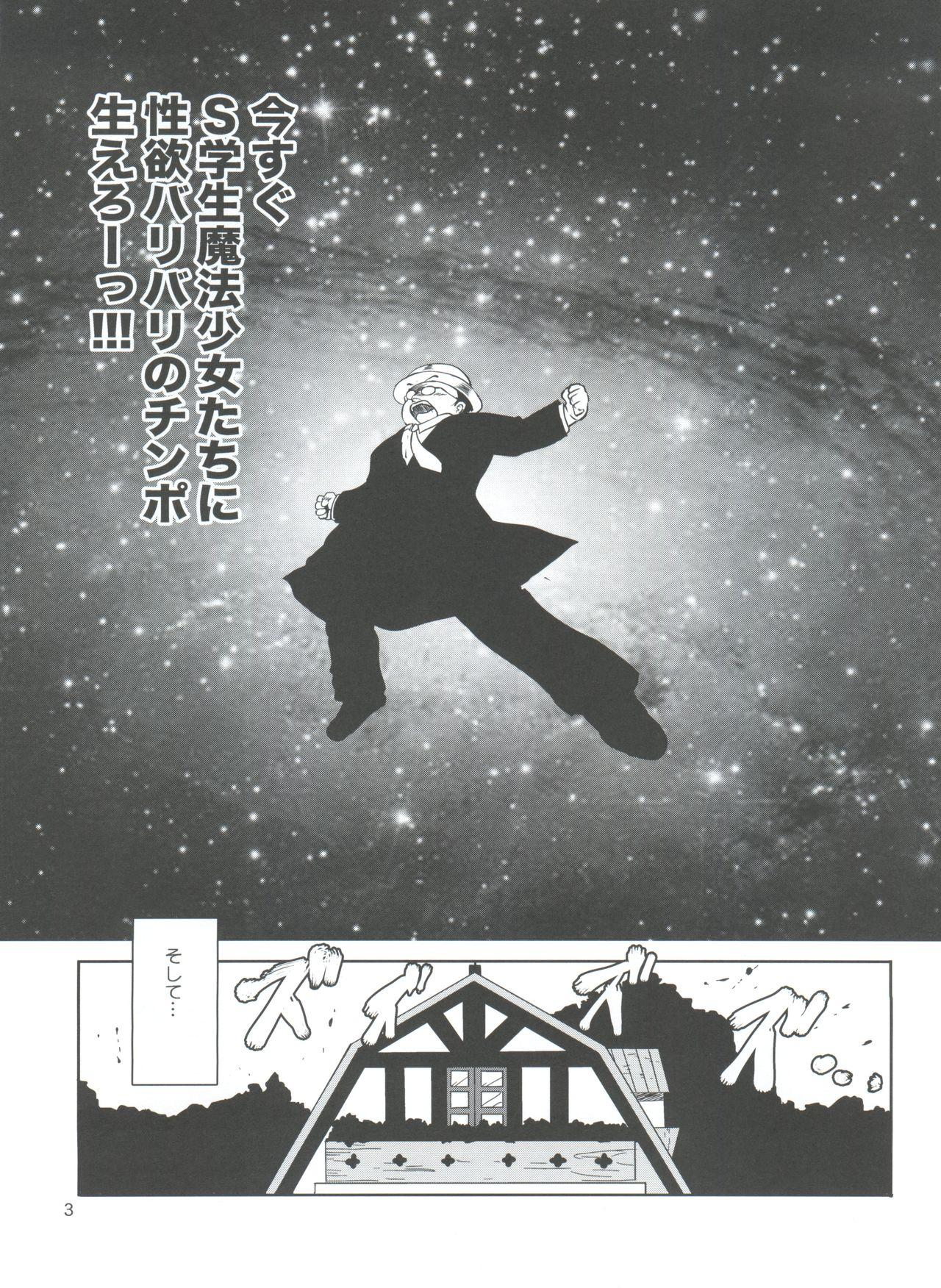 (C93) [Old School Academy (Amedama Akihito)] Fushigi-san no HENTAI ☆ MAHOH Futanari-hen (Creamy Mami, Magical Emi, Pastel Yumi, Magical Fairy Persia, Fancy Lala) 2