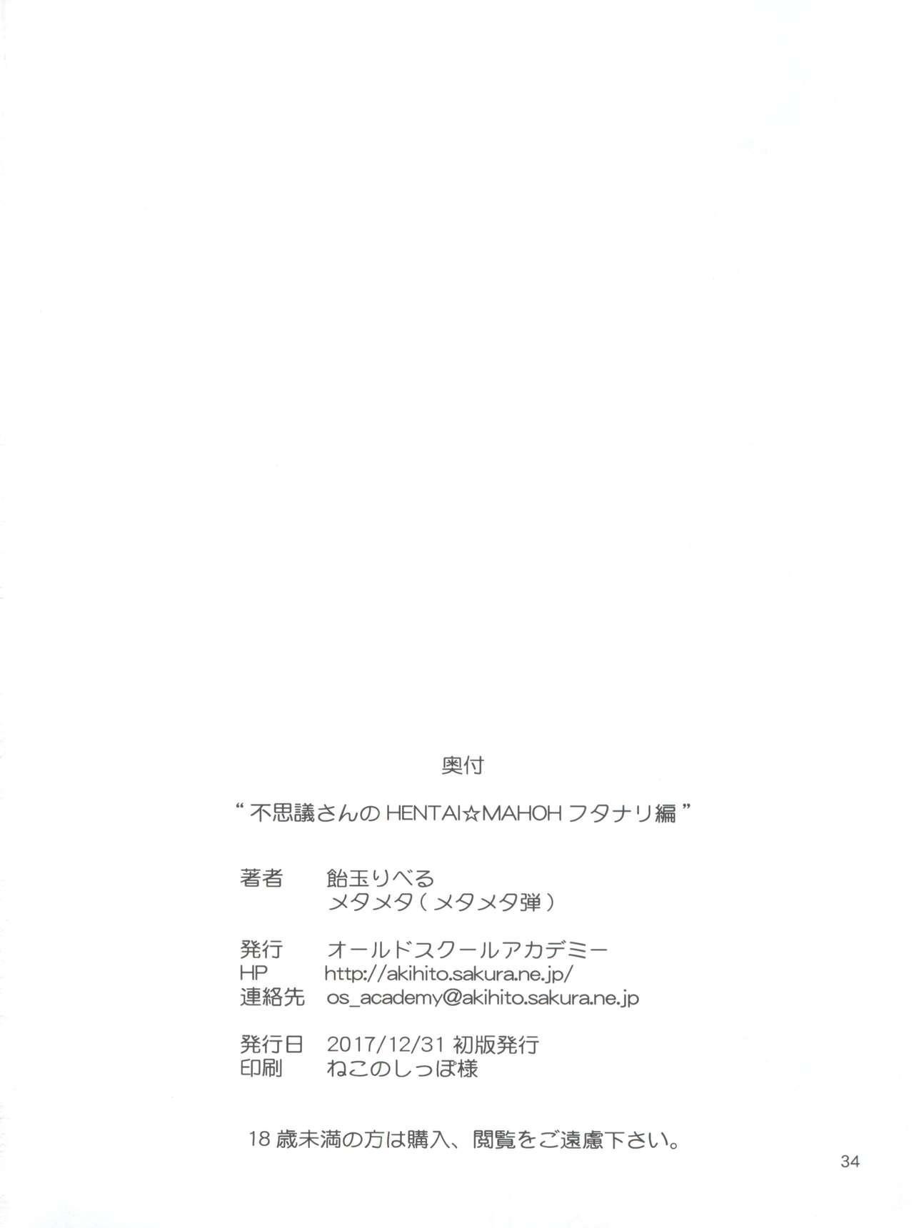 (C93) [Old School Academy (Amedama Akihito)] Fushigi-san no HENTAI ☆ MAHOH Futanari-hen (Creamy Mami, Magical Emi, Pastel Yumi, Magical Fairy Persia, Fancy Lala) 33