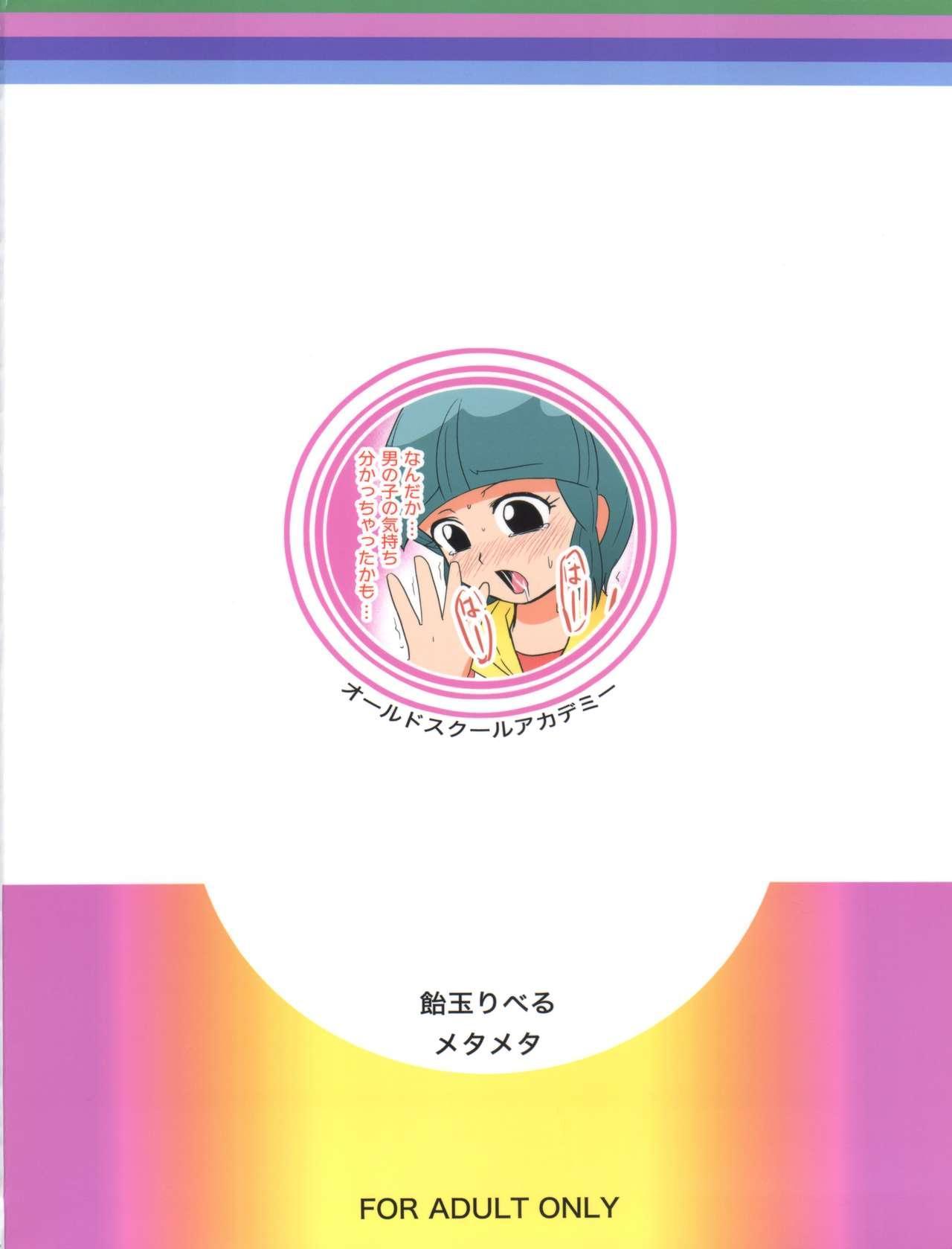 (C93) [Old School Academy (Amedama Akihito)] Fushigi-san no HENTAI ☆ MAHOH Futanari-hen (Creamy Mami, Magical Emi, Pastel Yumi, Magical Fairy Persia, Fancy Lala) 35