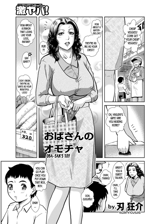 Oba-san's Toy 0