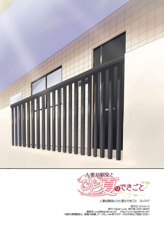 Hitozuma Osananajimi to Hitonatsu no Dekigoto DLO-07 45