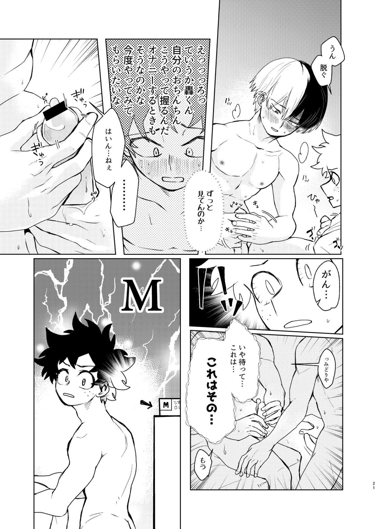 Marubatsu Latex 18
