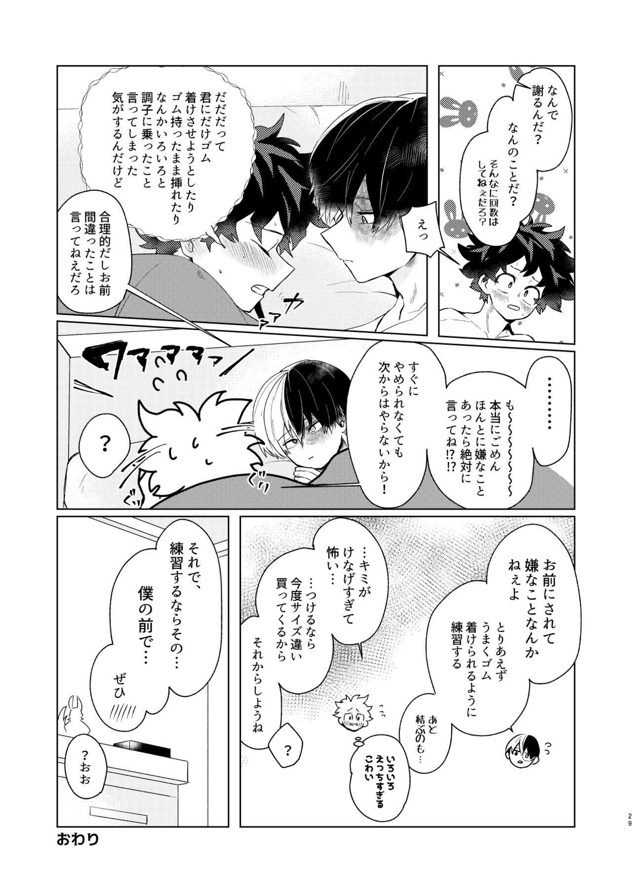 Marubatsu Latex 26