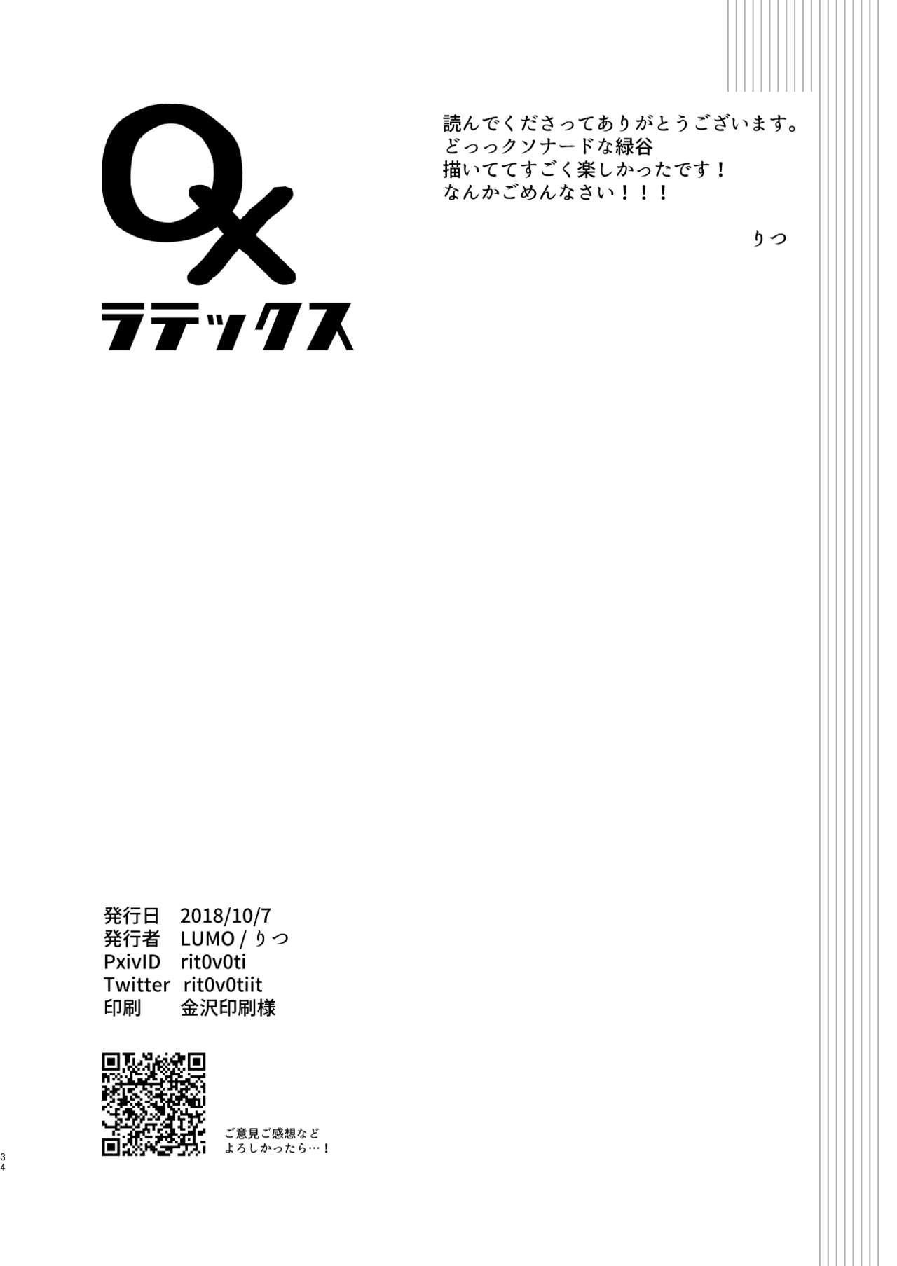 Marubatsu Latex 27