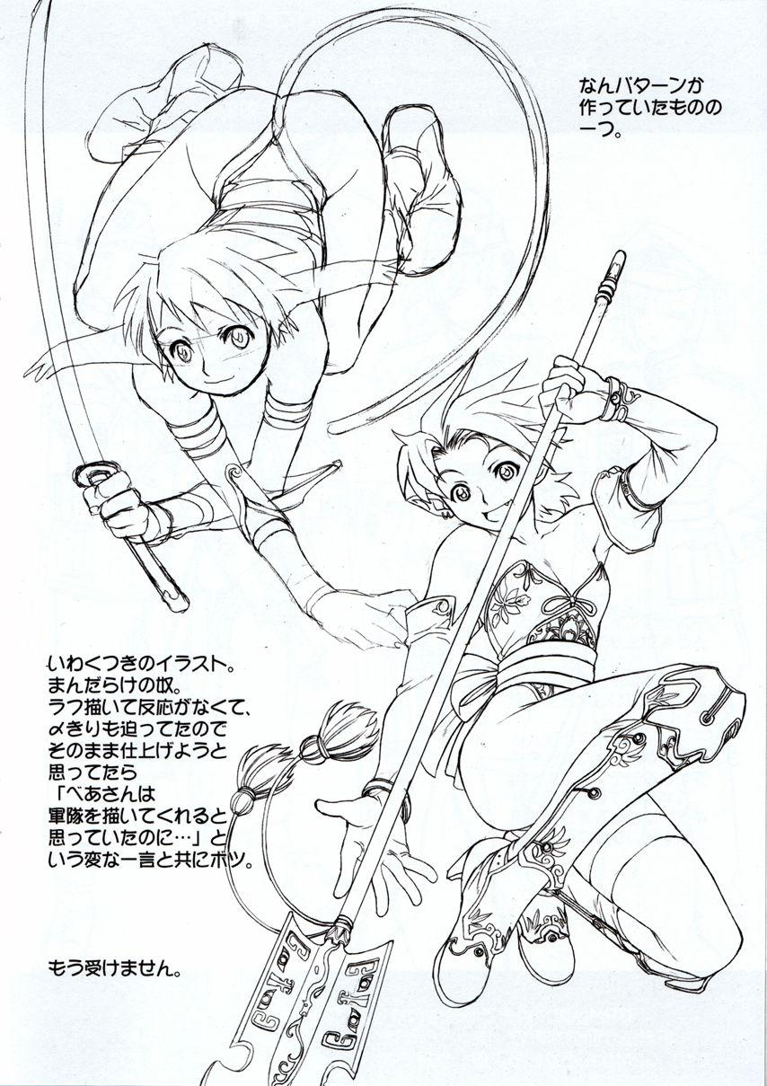 Shisei San-shiki Doujin 4