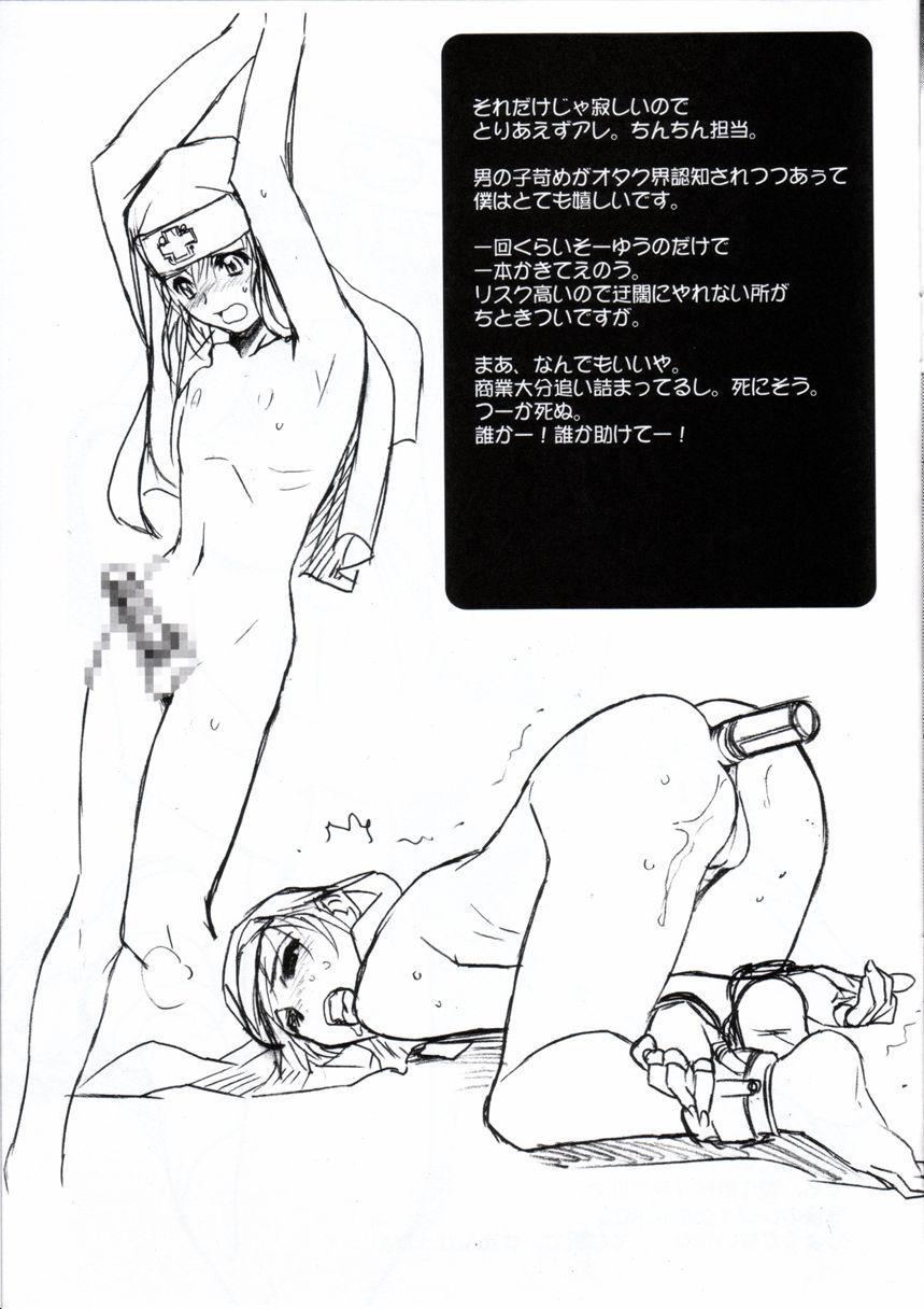 Shisei San-shiki Doujin 7