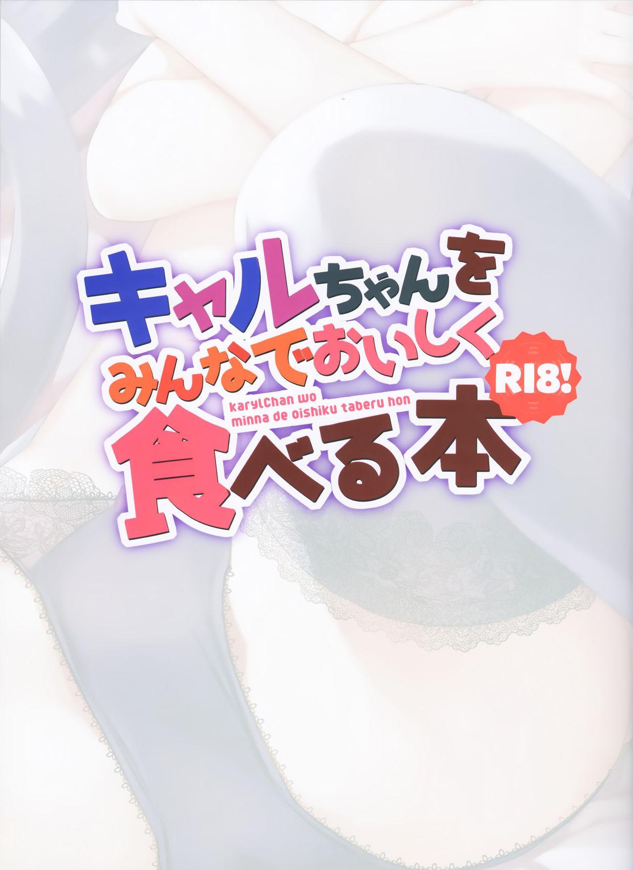 Kyaru-chan o Minna de Oishiku Taberu Hon 2