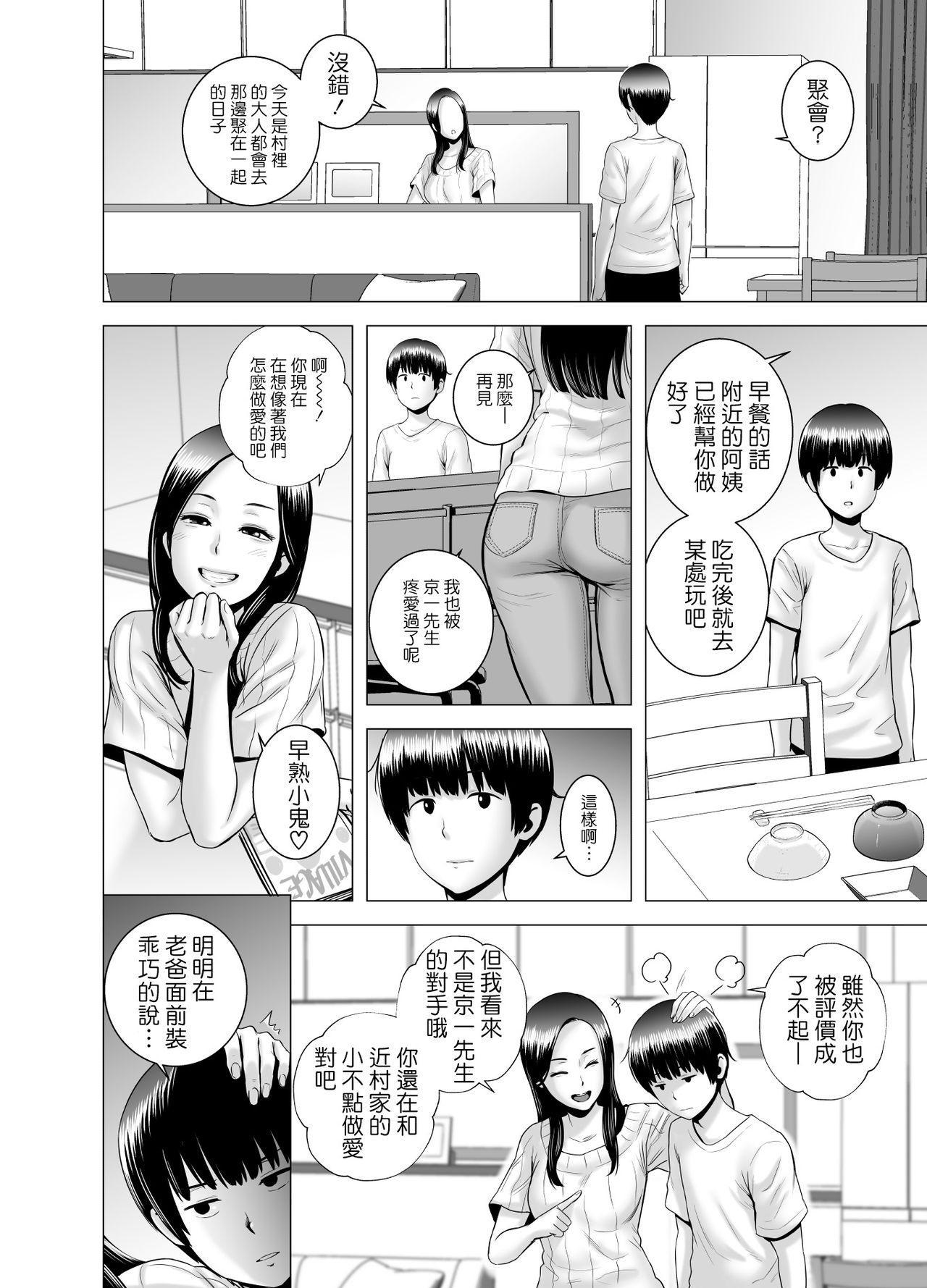 SEX o Sureba Erai you na Kyuujitsu 16