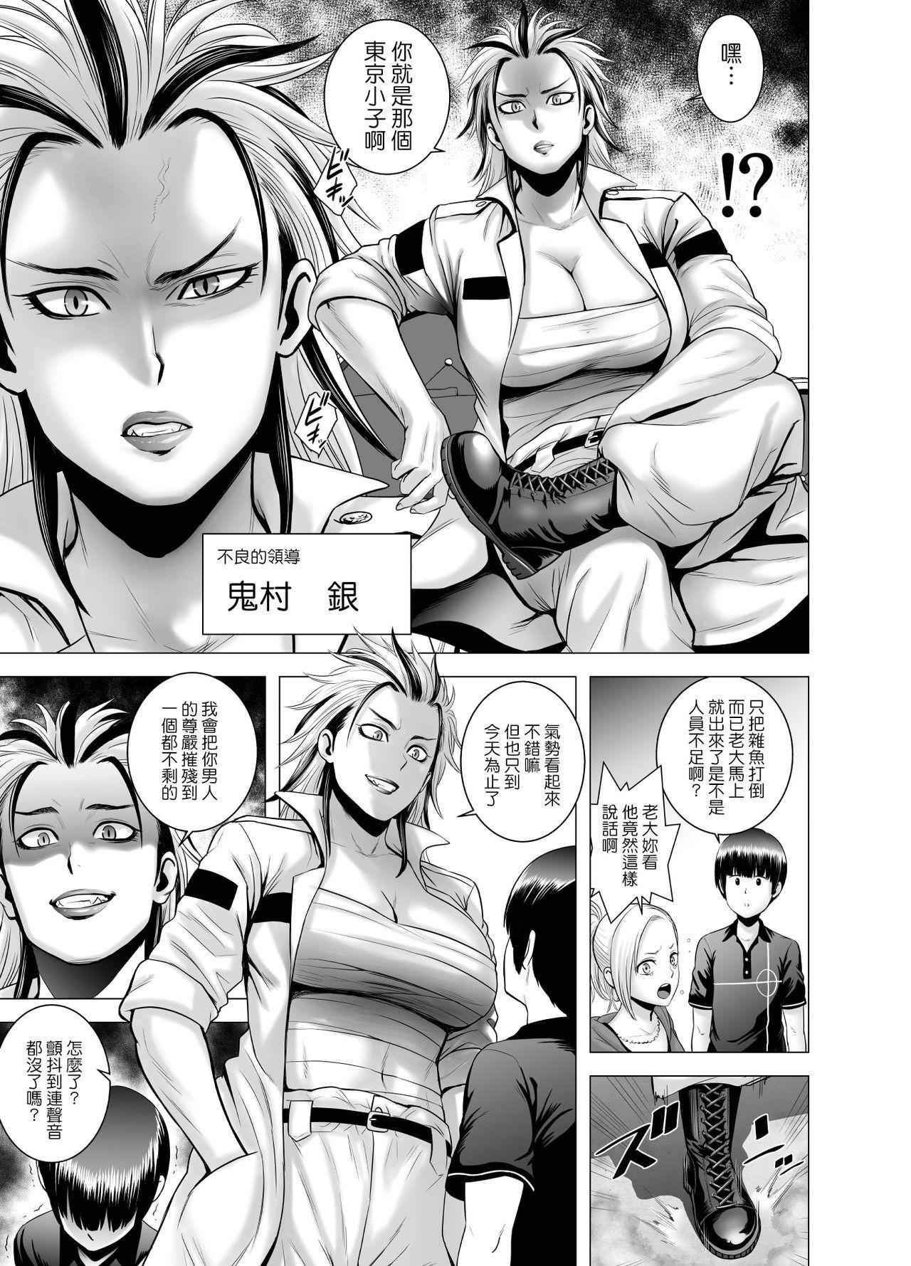 SEX o Sureba Erai you na Kyuujitsu 31