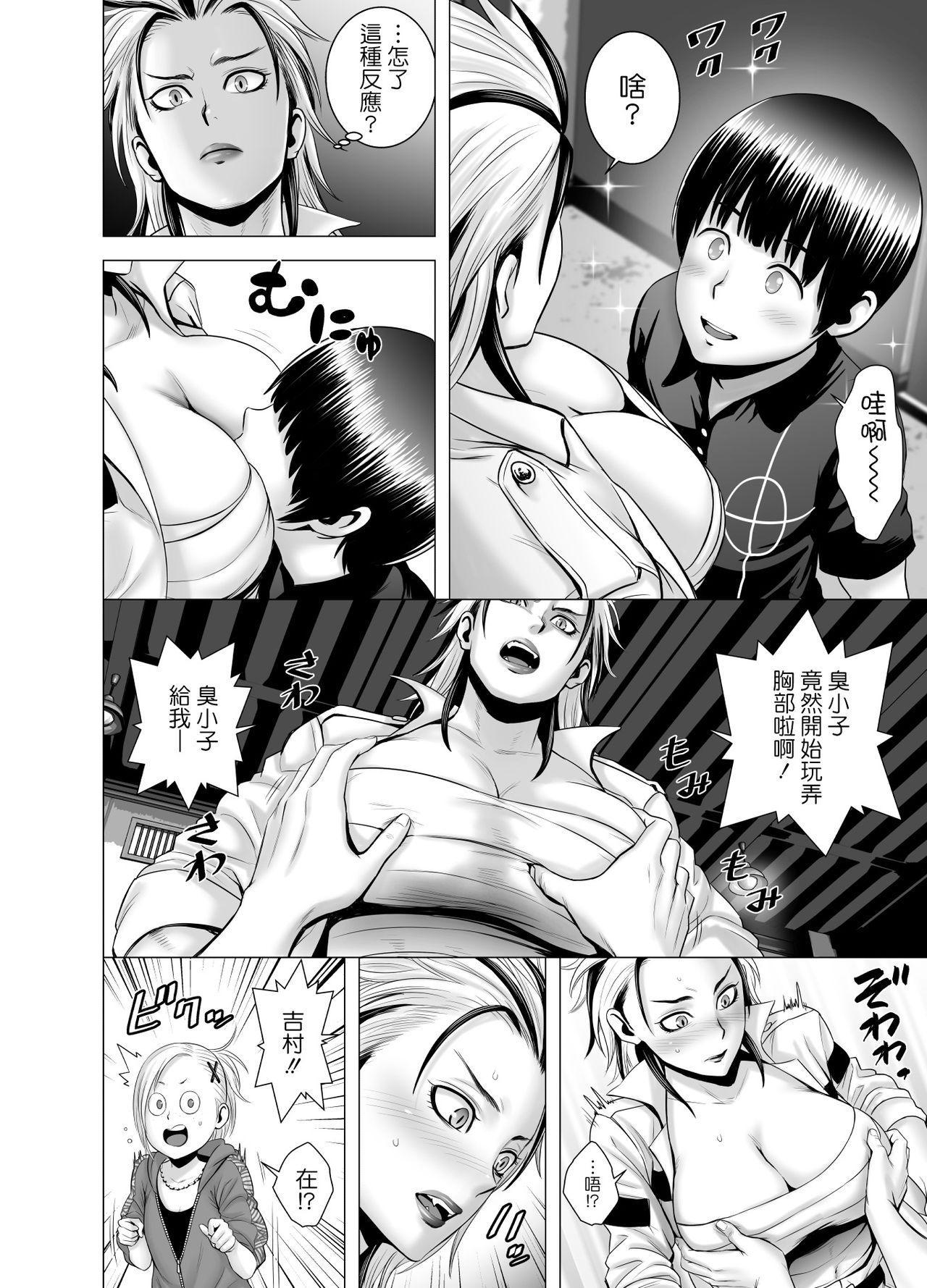 SEX o Sureba Erai you na Kyuujitsu 32