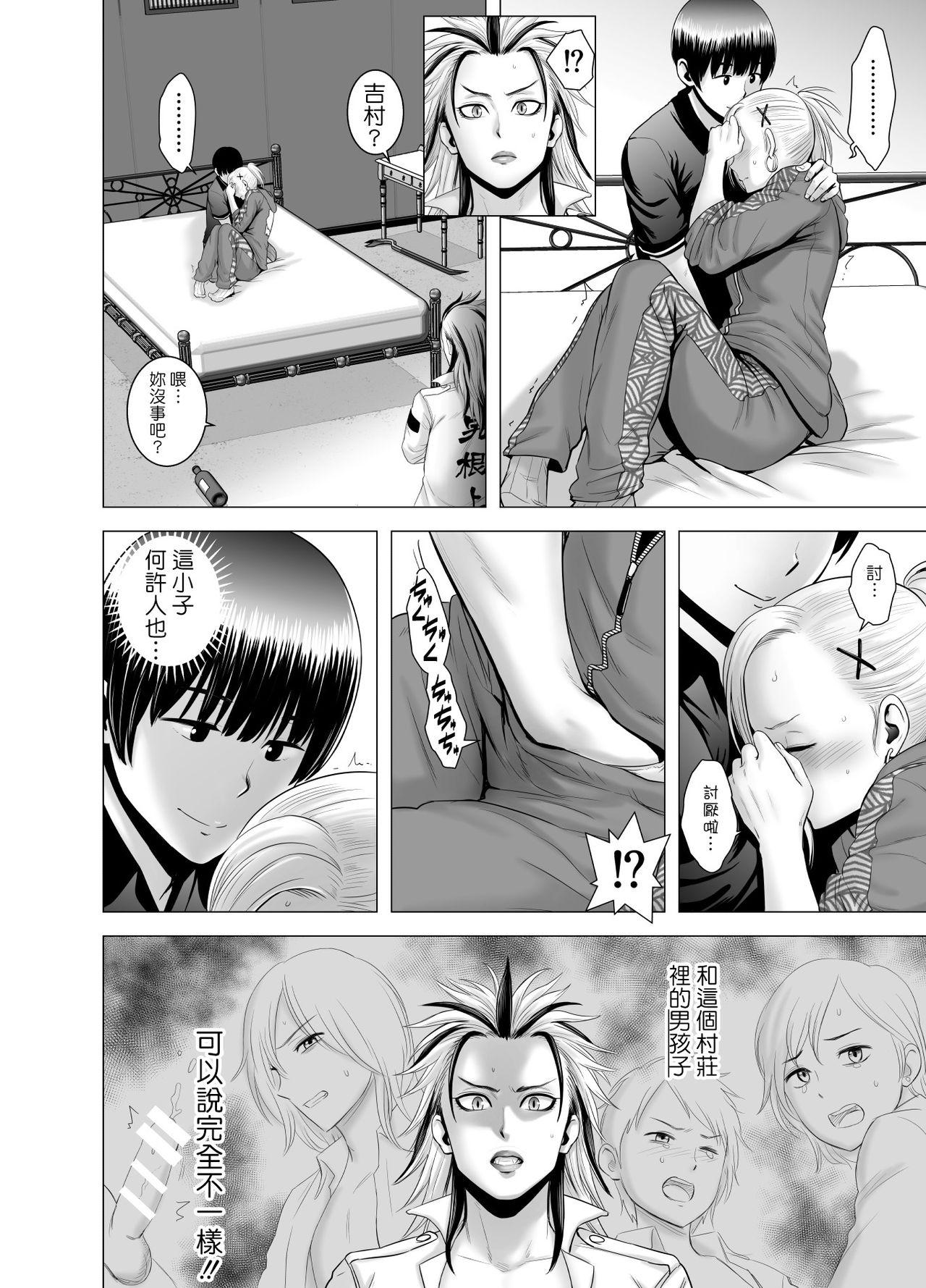 SEX o Sureba Erai you na Kyuujitsu 34