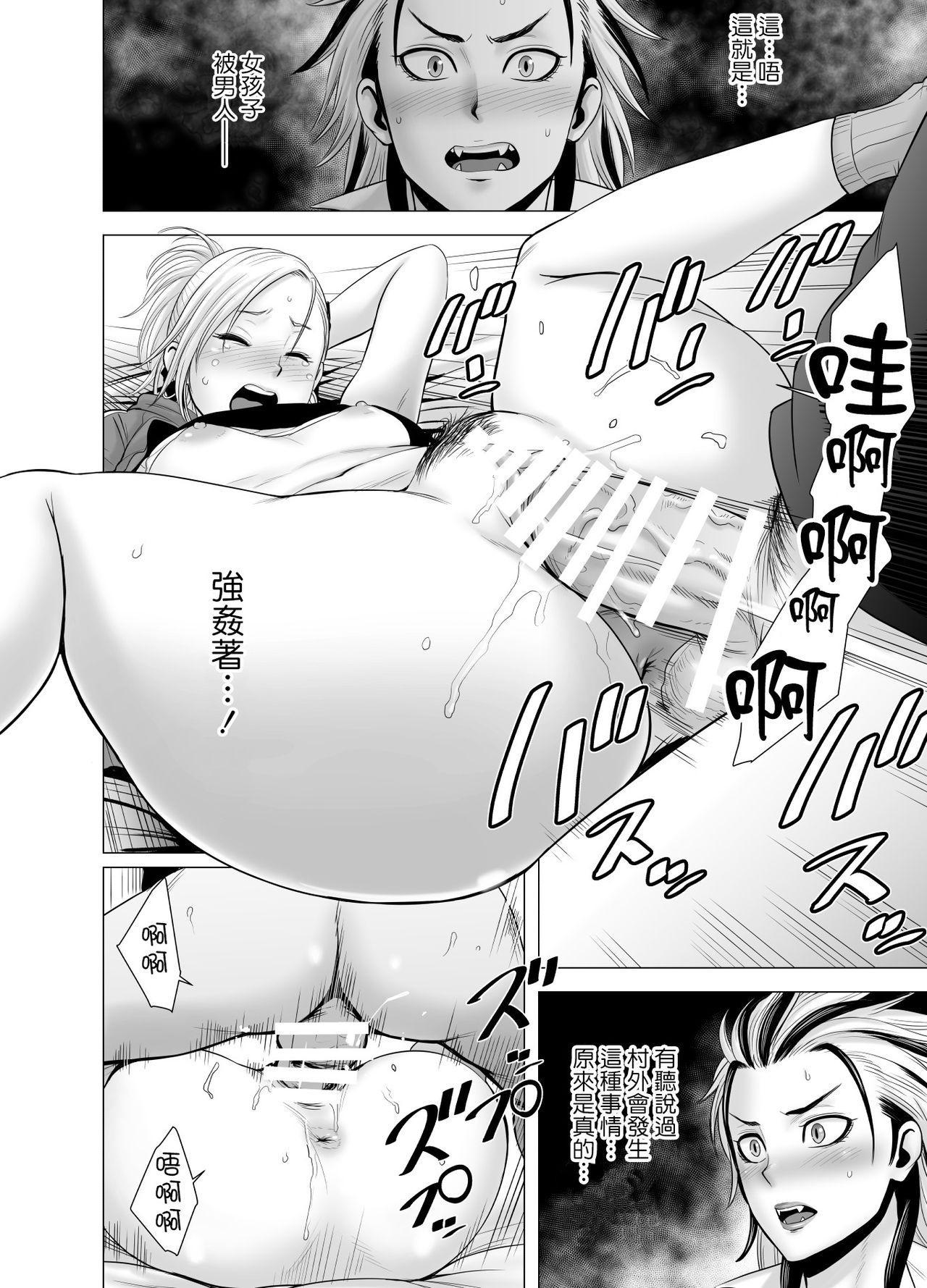 SEX o Sureba Erai you na Kyuujitsu 38