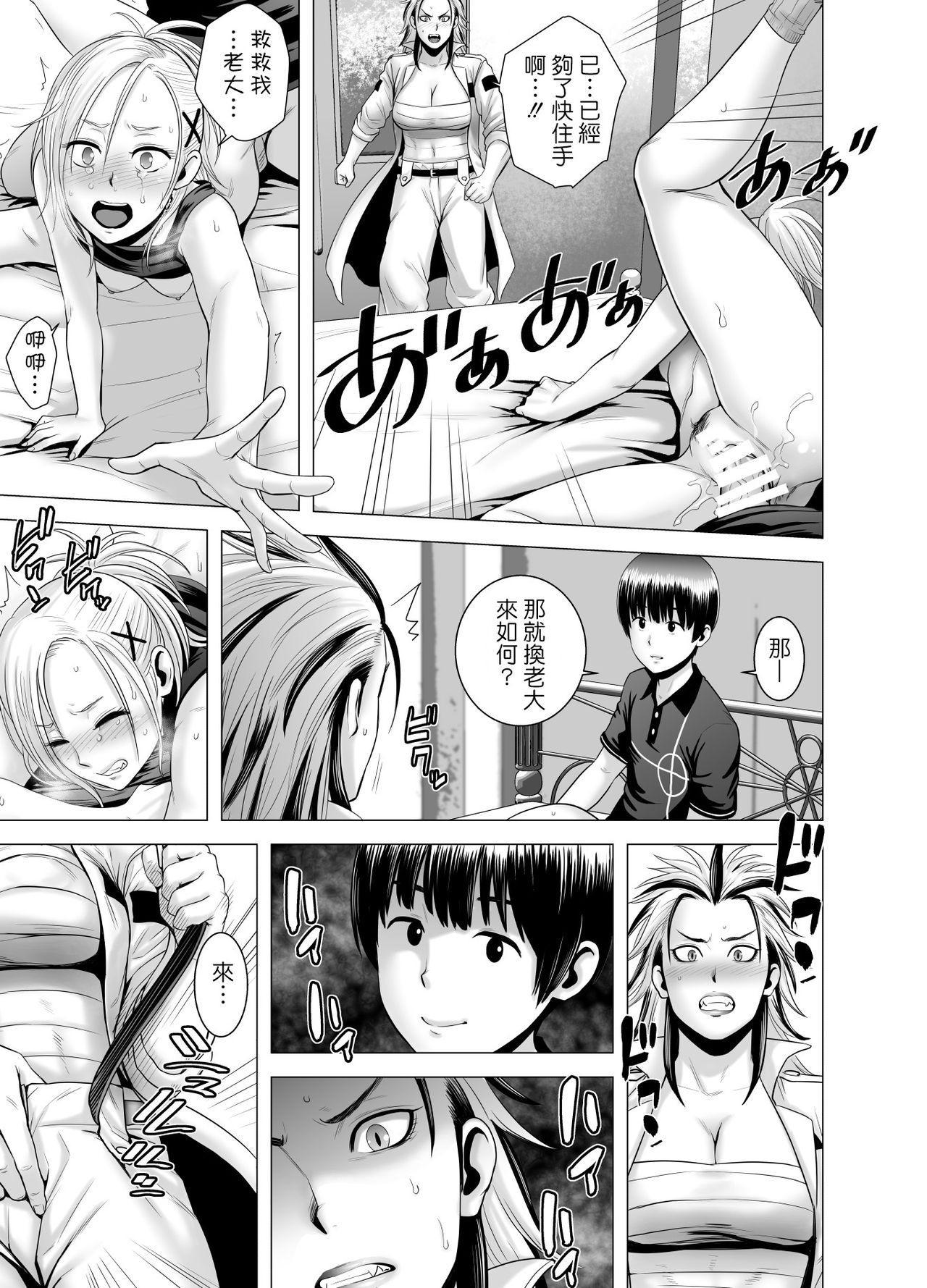 SEX o Sureba Erai you na Kyuujitsu 41