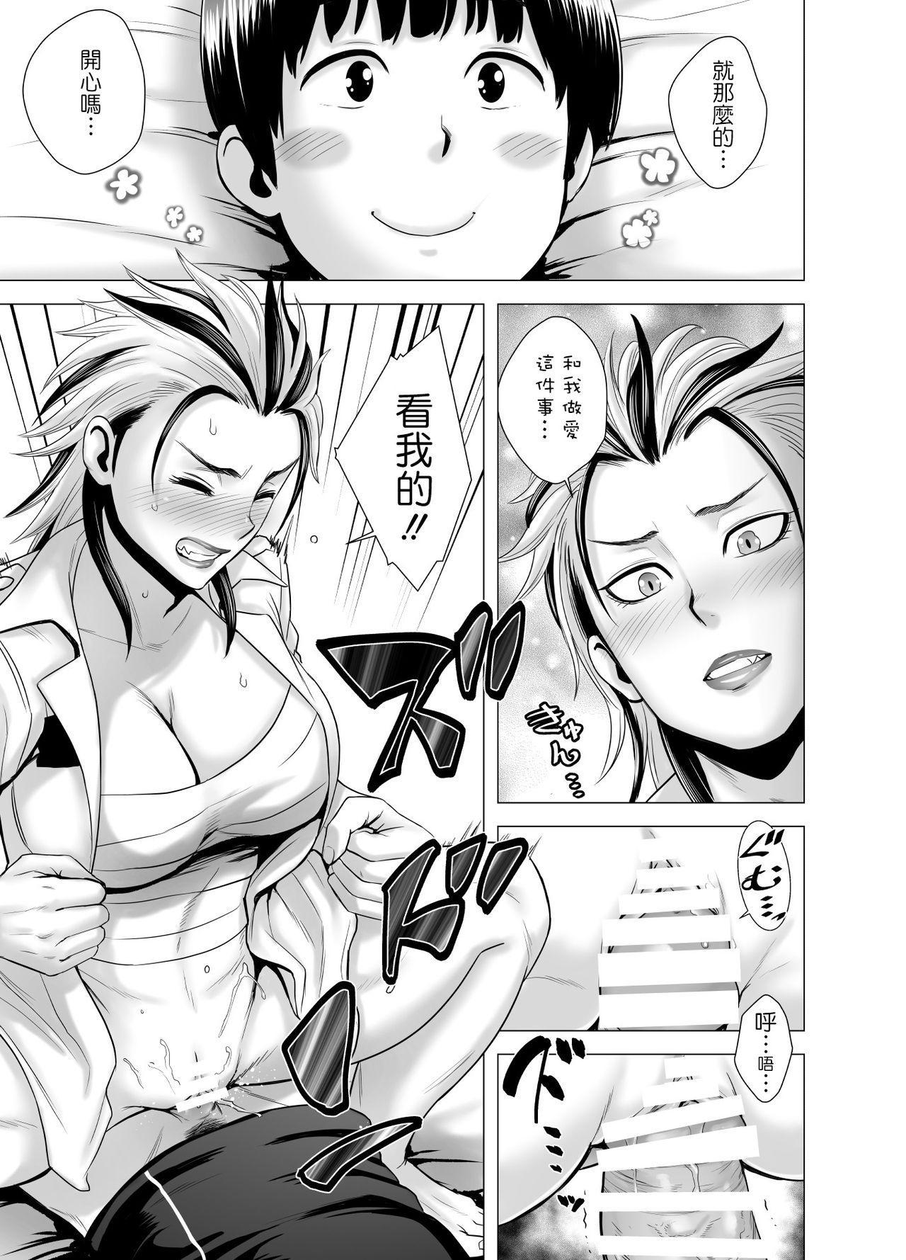 SEX o Sureba Erai you na Kyuujitsu 43