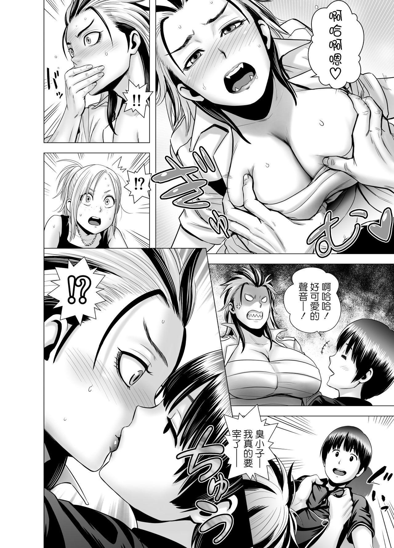 SEX o Sureba Erai you na Kyuujitsu 46