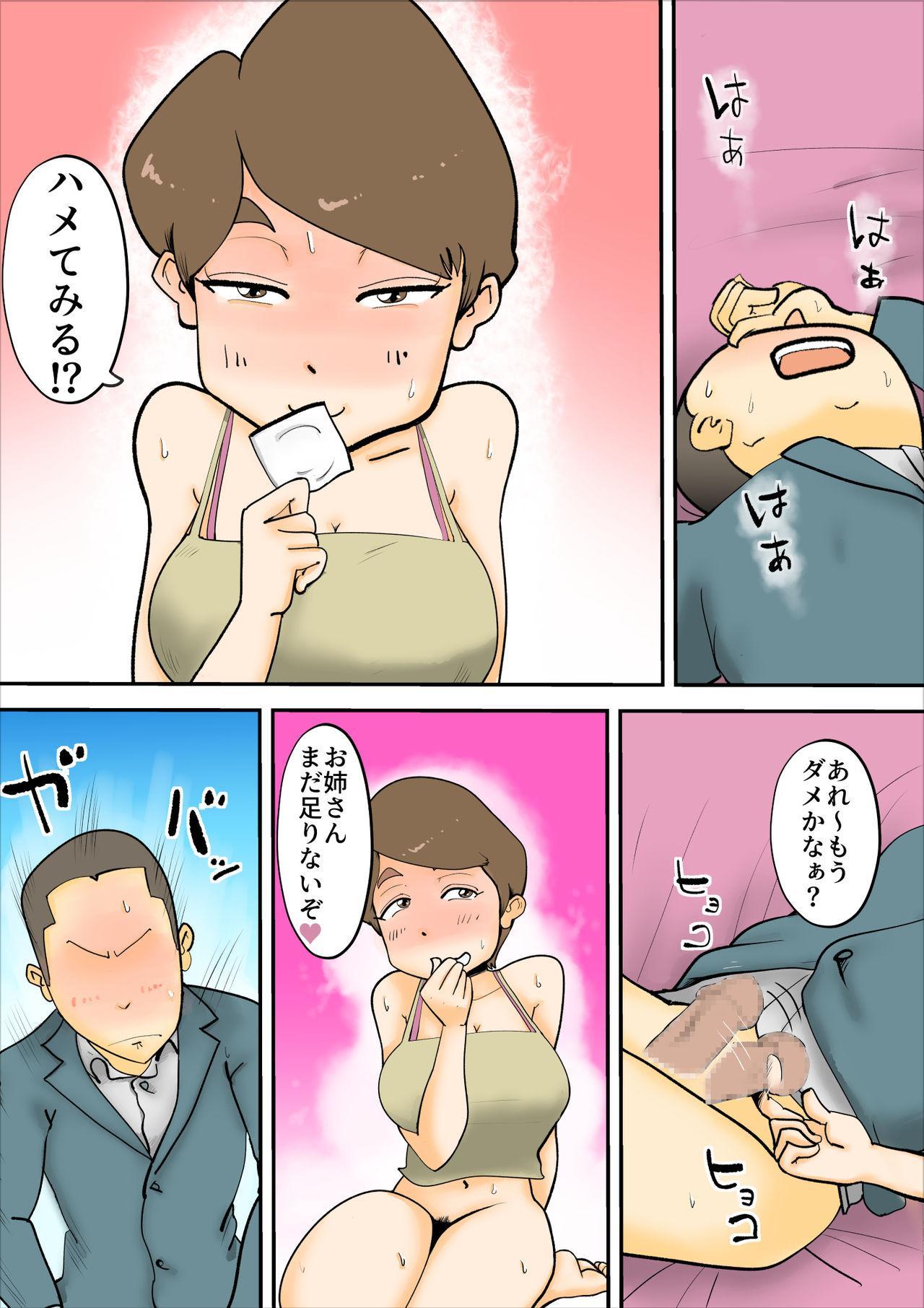 Yotta Hahaoya Ga Guigui Kuru Hanashi 13