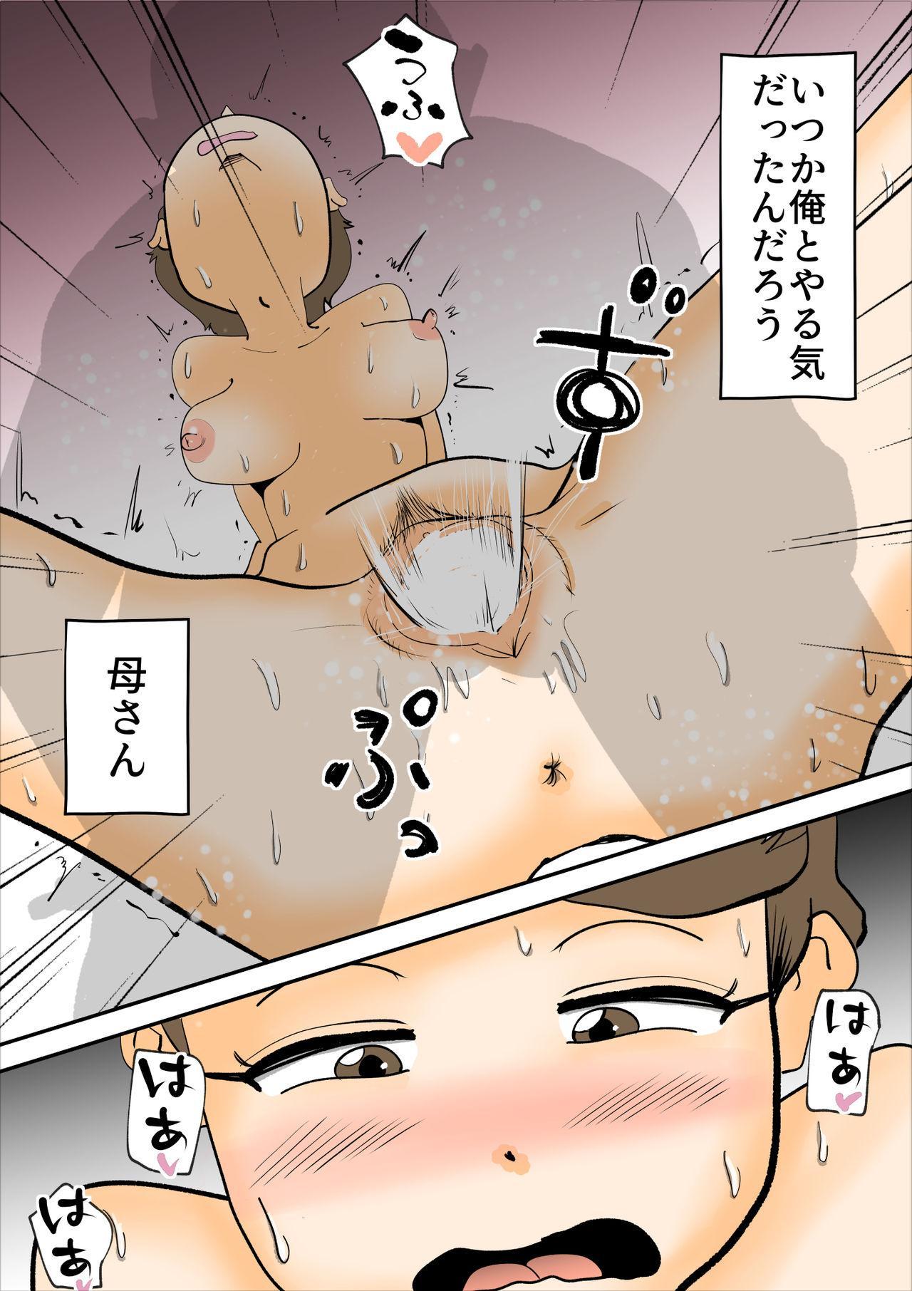Yotta Hahaoya Ga Guigui Kuru Hanashi 38