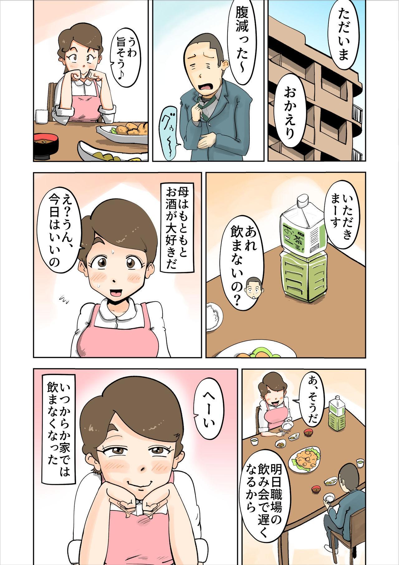 Yotta Hahaoya Ga Guigui Kuru Hanashi 3