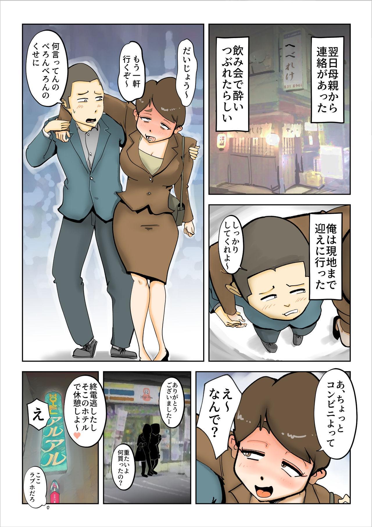 Yotta Hahaoya Ga Guigui Kuru Hanashi 4