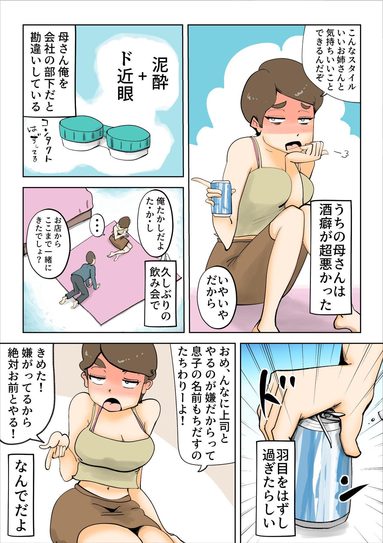 Yotta Hahaoya Ga Guigui Kuru Hanashi 7