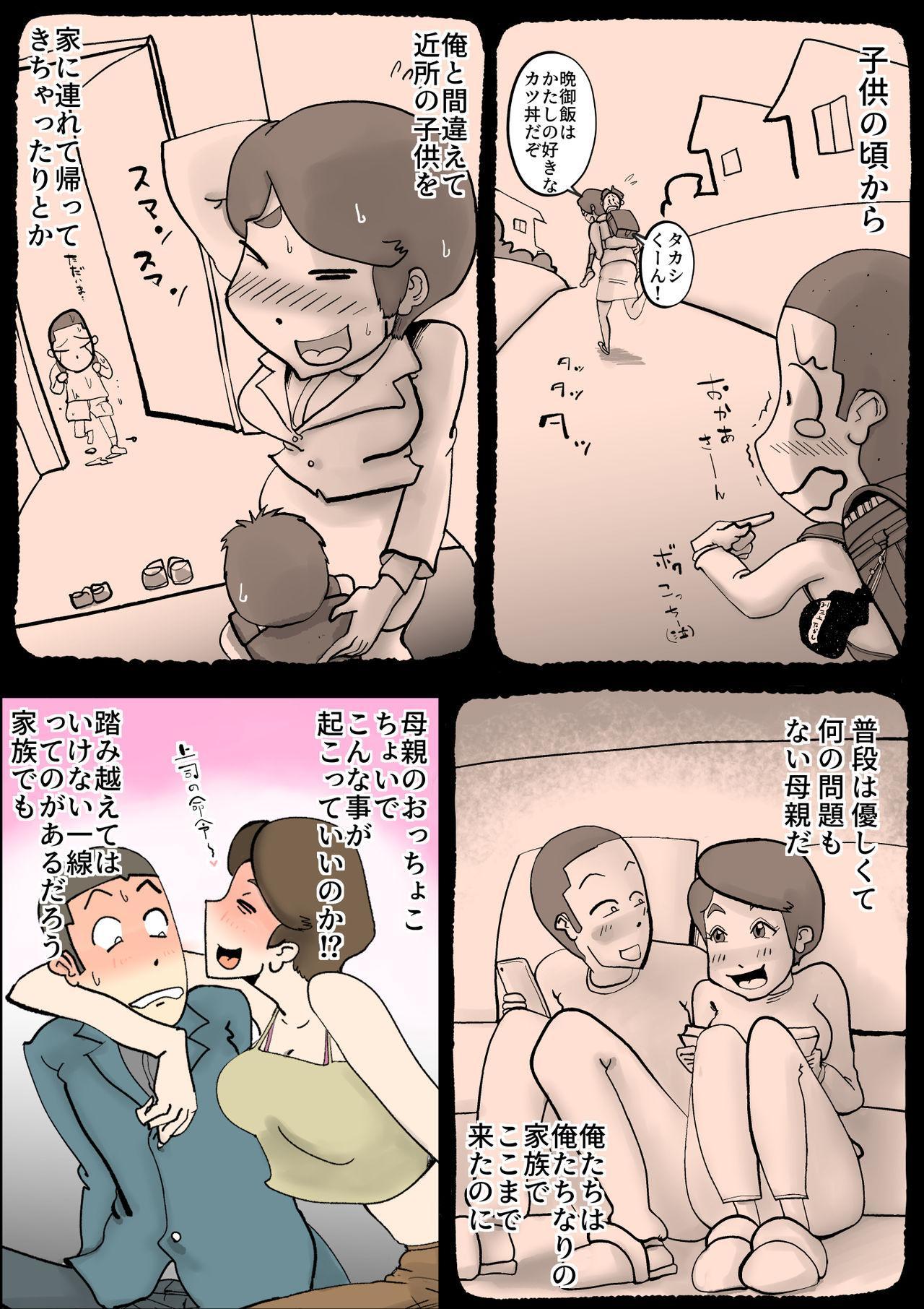 Yotta Hahaoya Ga Guigui Kuru Hanashi 8