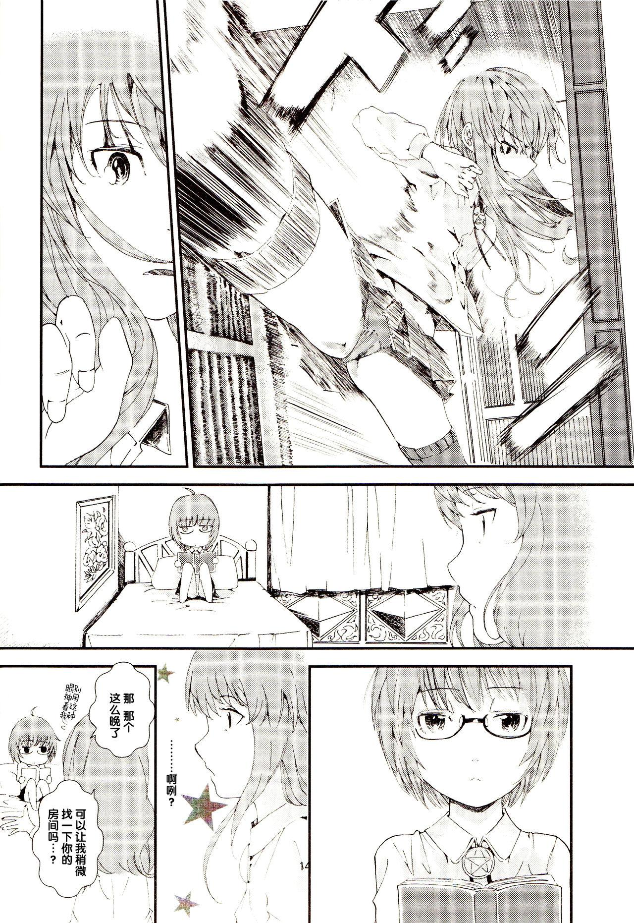 Yukikaze no Tsukaima 2 13