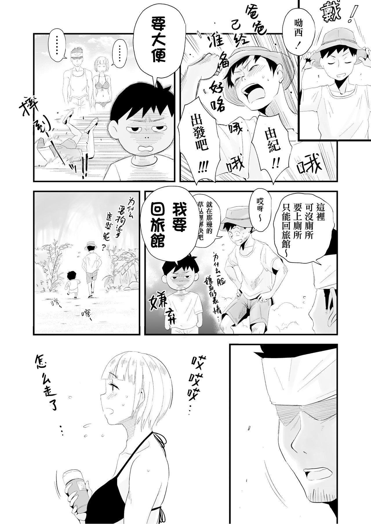 Ore no Yome ga Netorarete Iru! 9