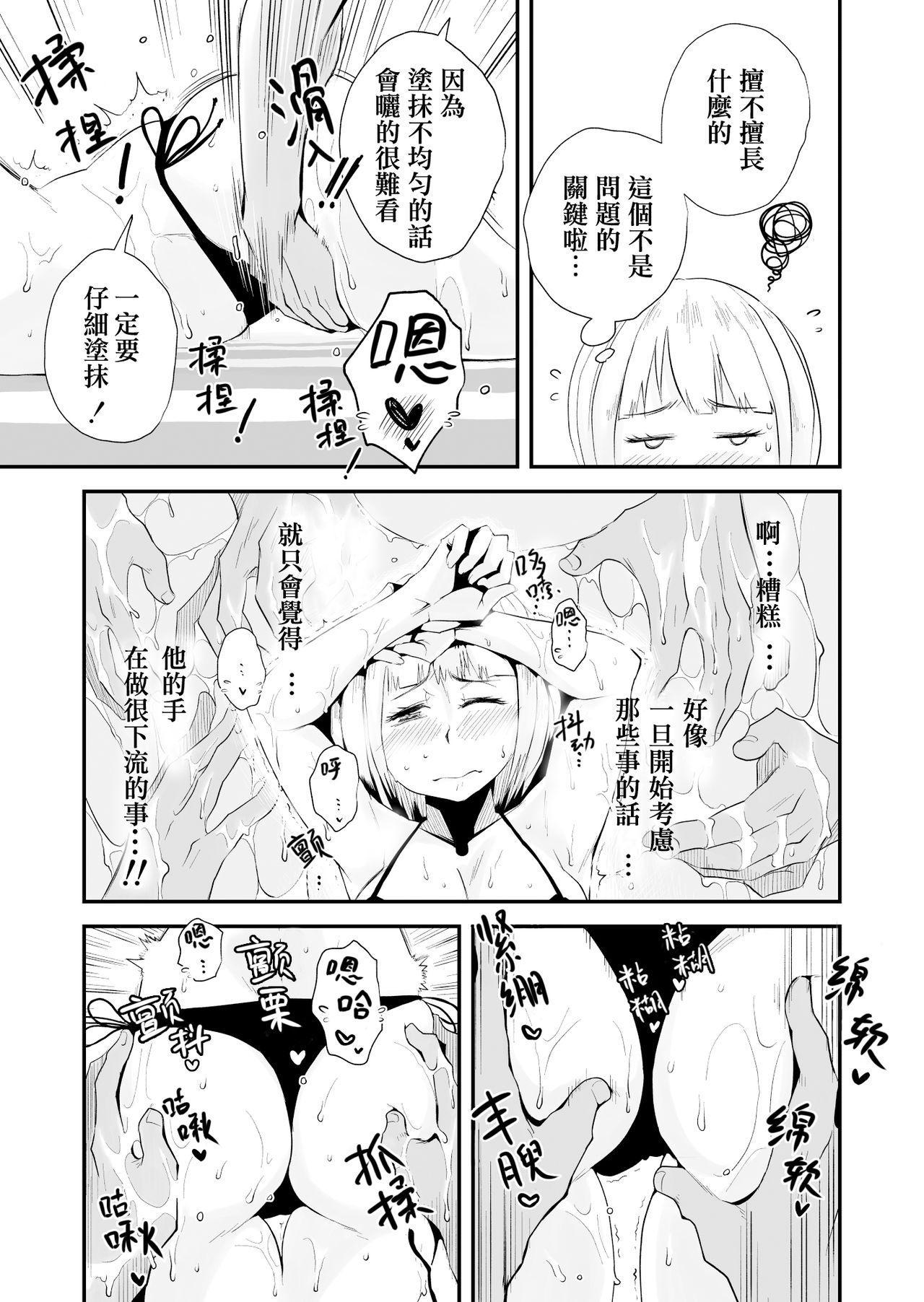 Ore no Yome ga Netorarete Iru! 14