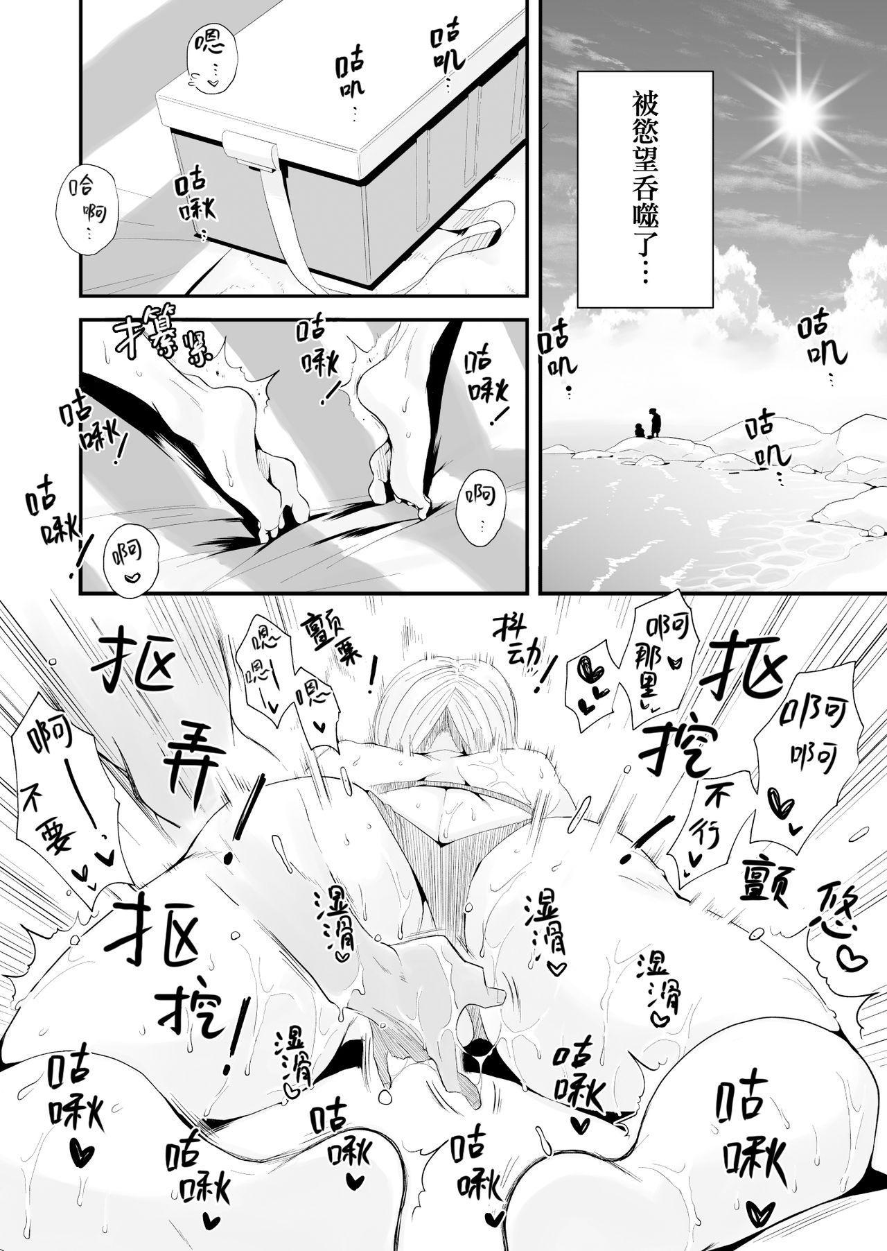 Ore no Yome ga Netorarete Iru! 25
