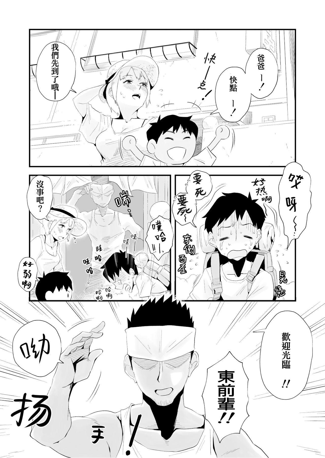 Ore no Yome ga Netorarete Iru! 3