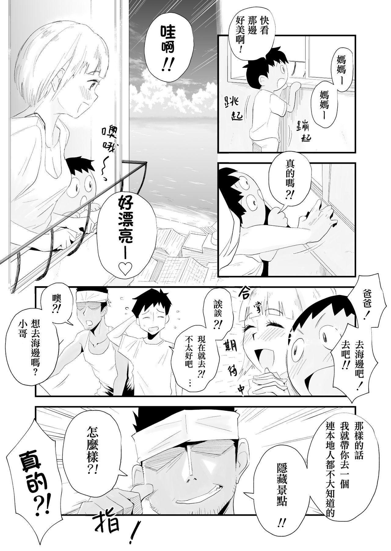 Ore no Yome ga Netorarete Iru! 6