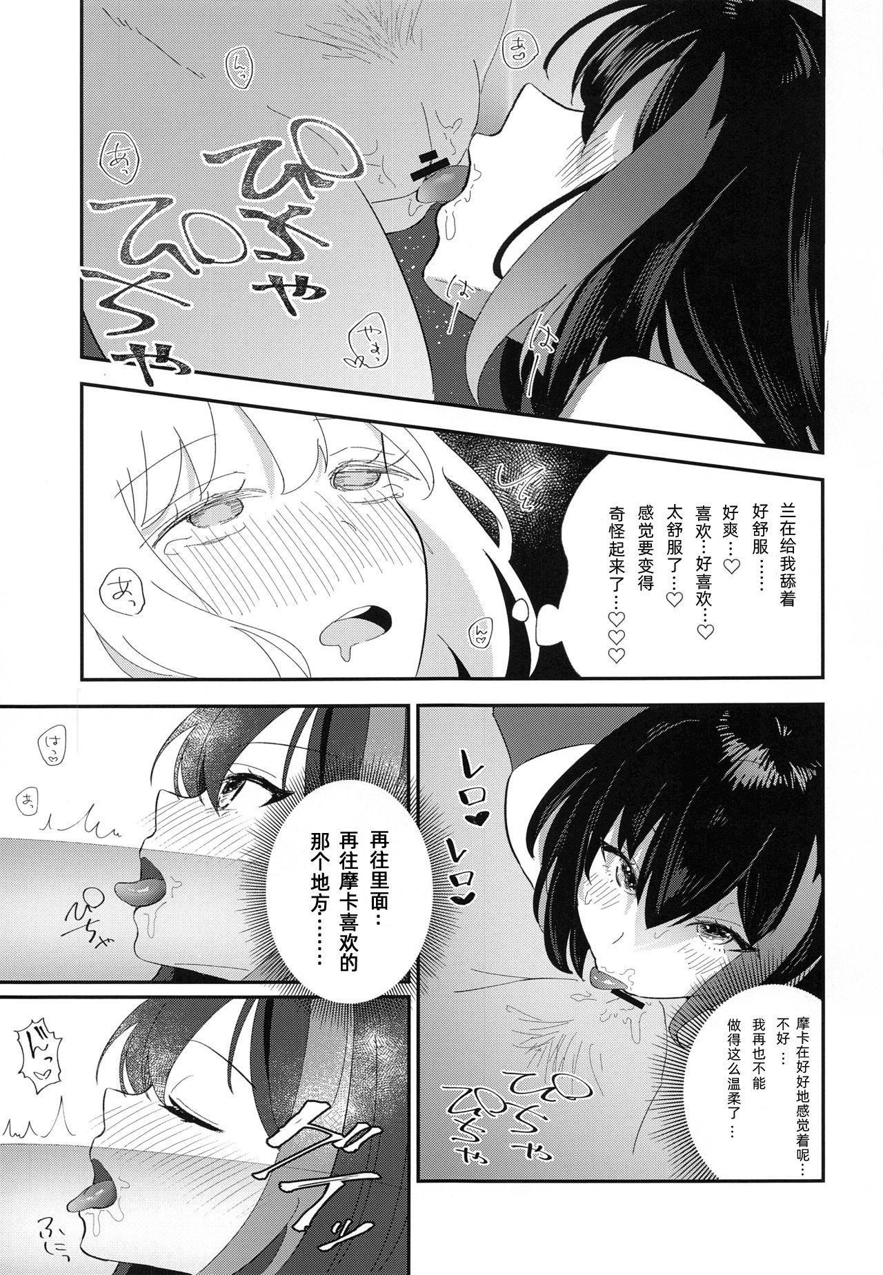 Ofuro de ○○○ 18