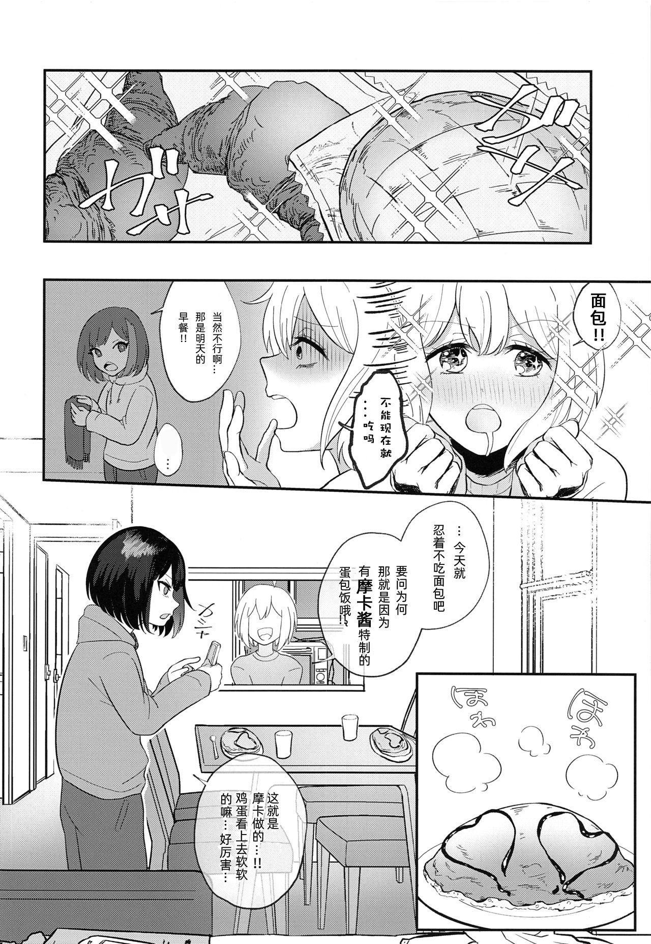 Ofuro de ○○○ 5