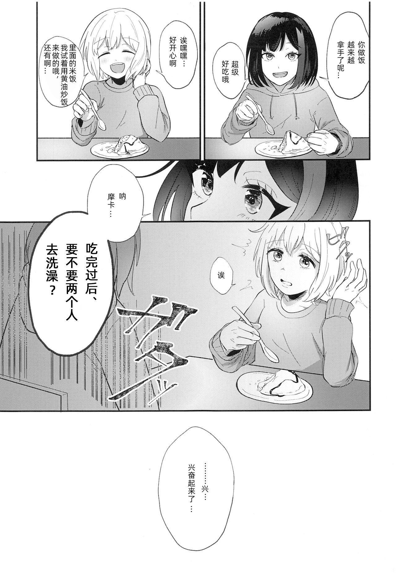 Ofuro de ○○○ 6