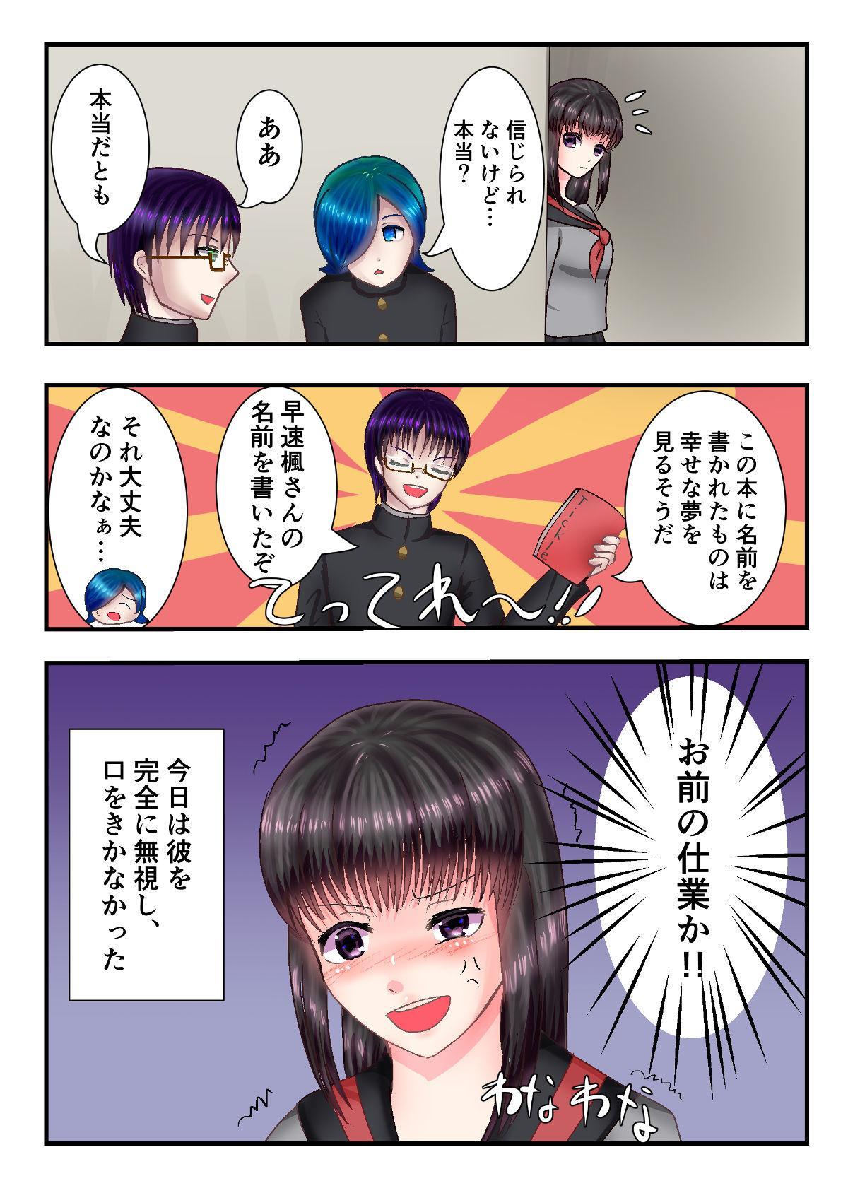 Kurokami Joshi o Kusuguru dake no All Color Eromanga 8