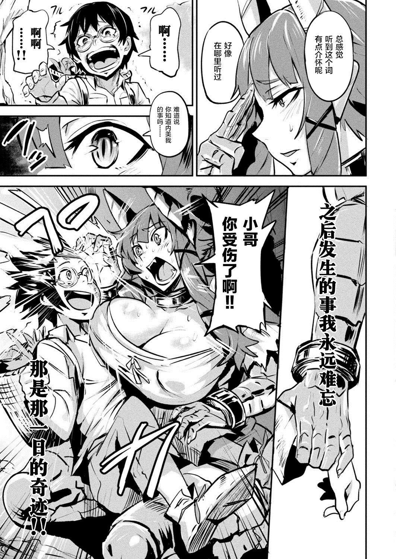 Boku no Maou-sama Zenpen 3