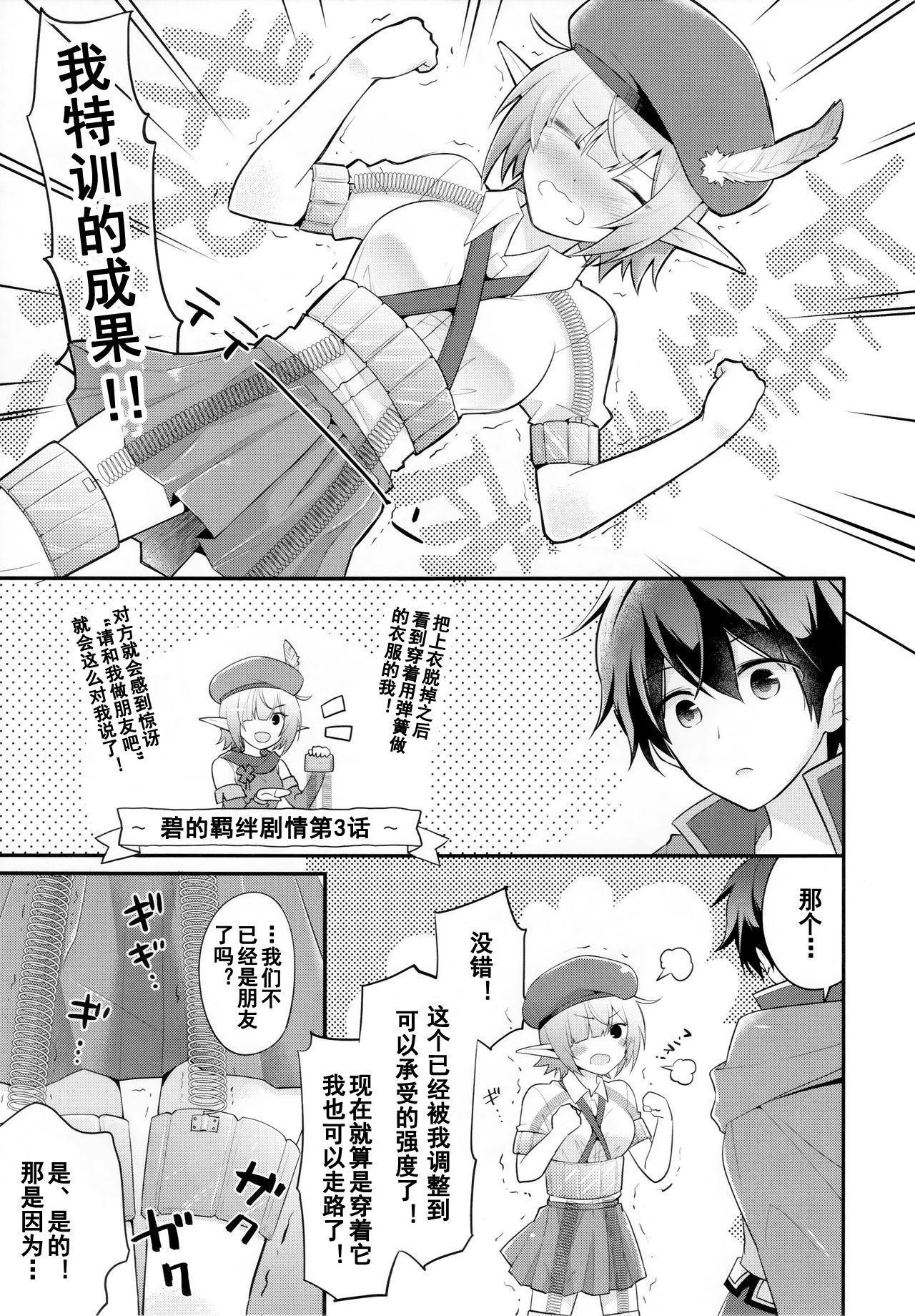Aoi no Motto Otomodachi Daisakusen 10