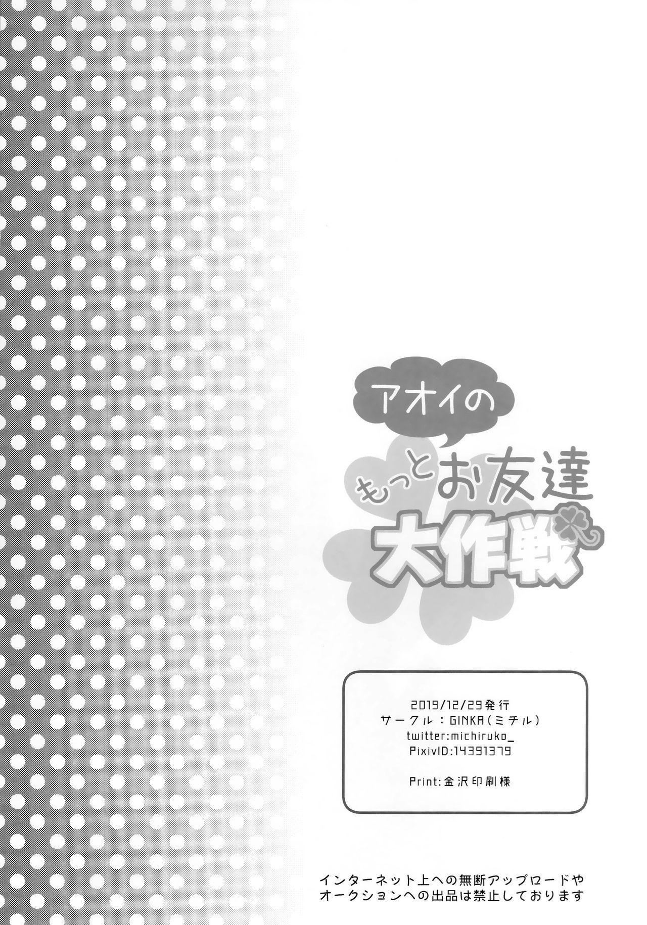 Aoi no Motto Otomodachi Daisakusen 23
