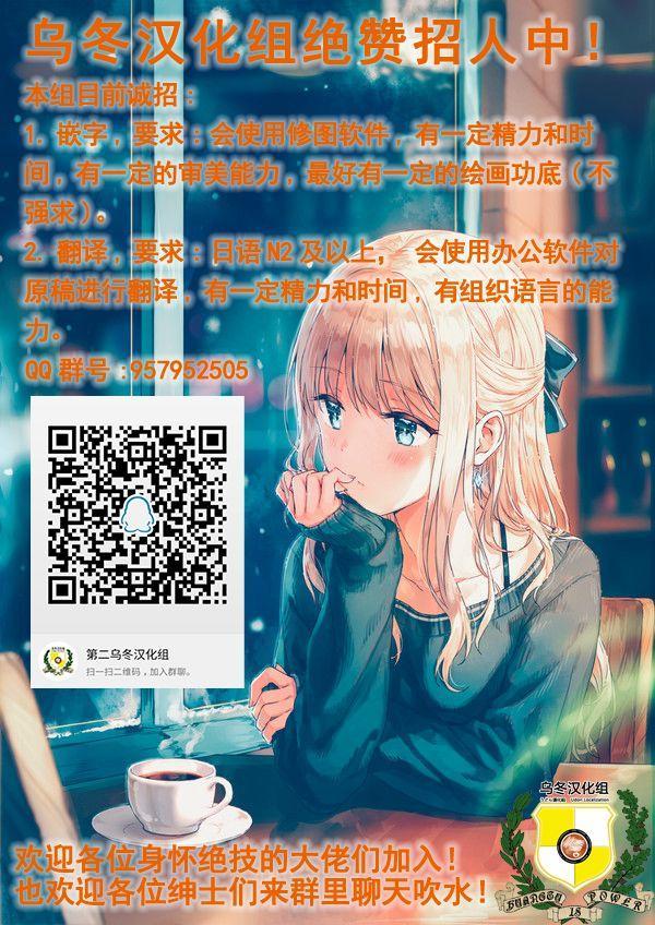 Aoi no Motto Otomodachi Daisakusen 25